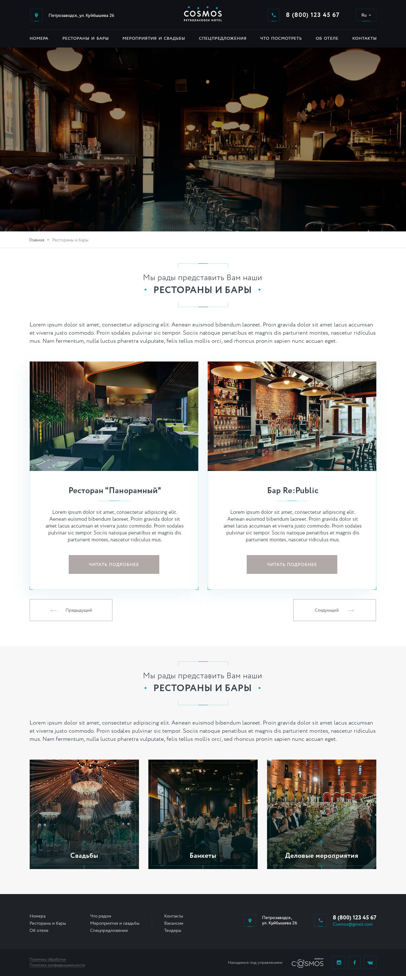 04_Cosmos_Restaurants