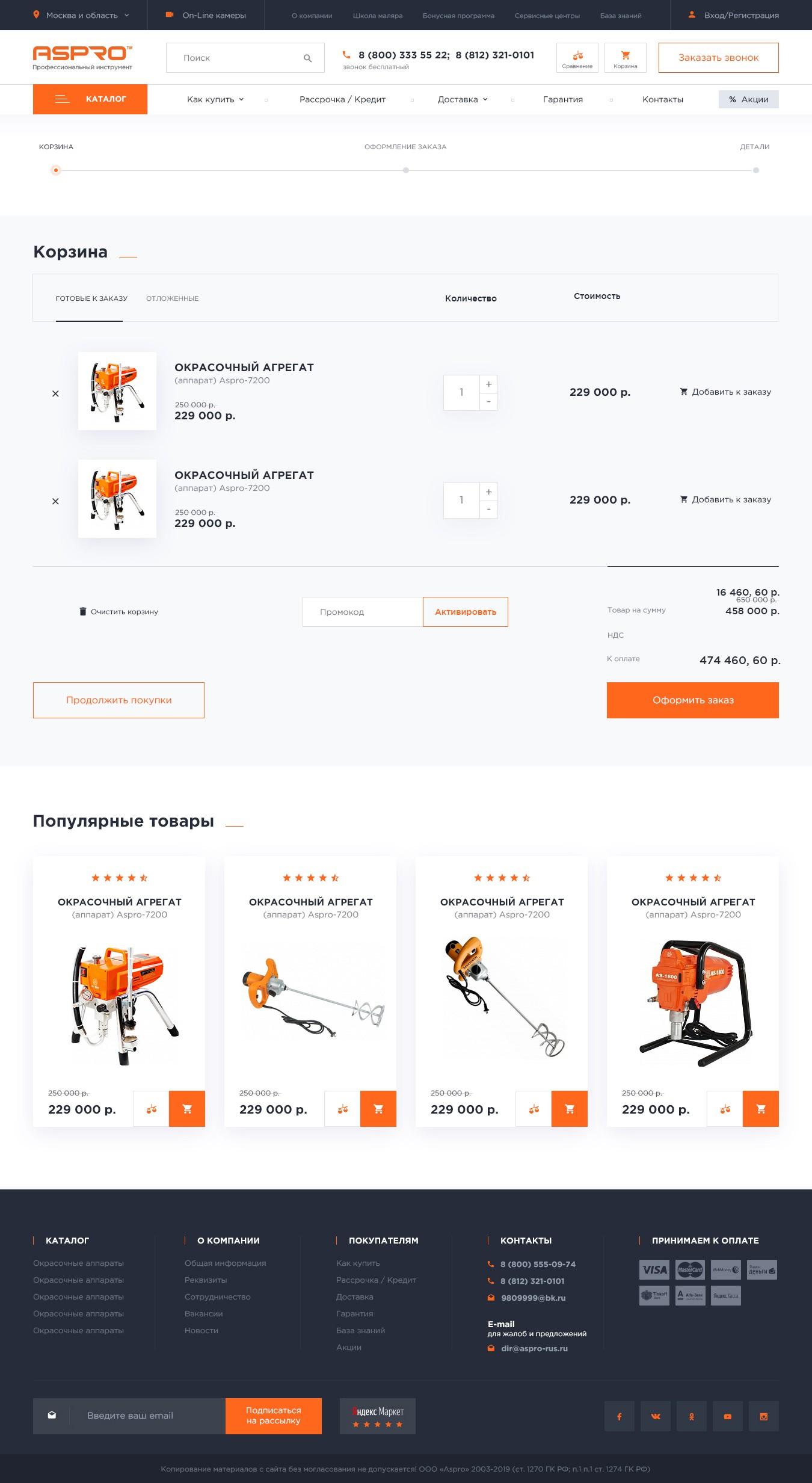 02_Aspro-Rus_Cart_1 (1)
