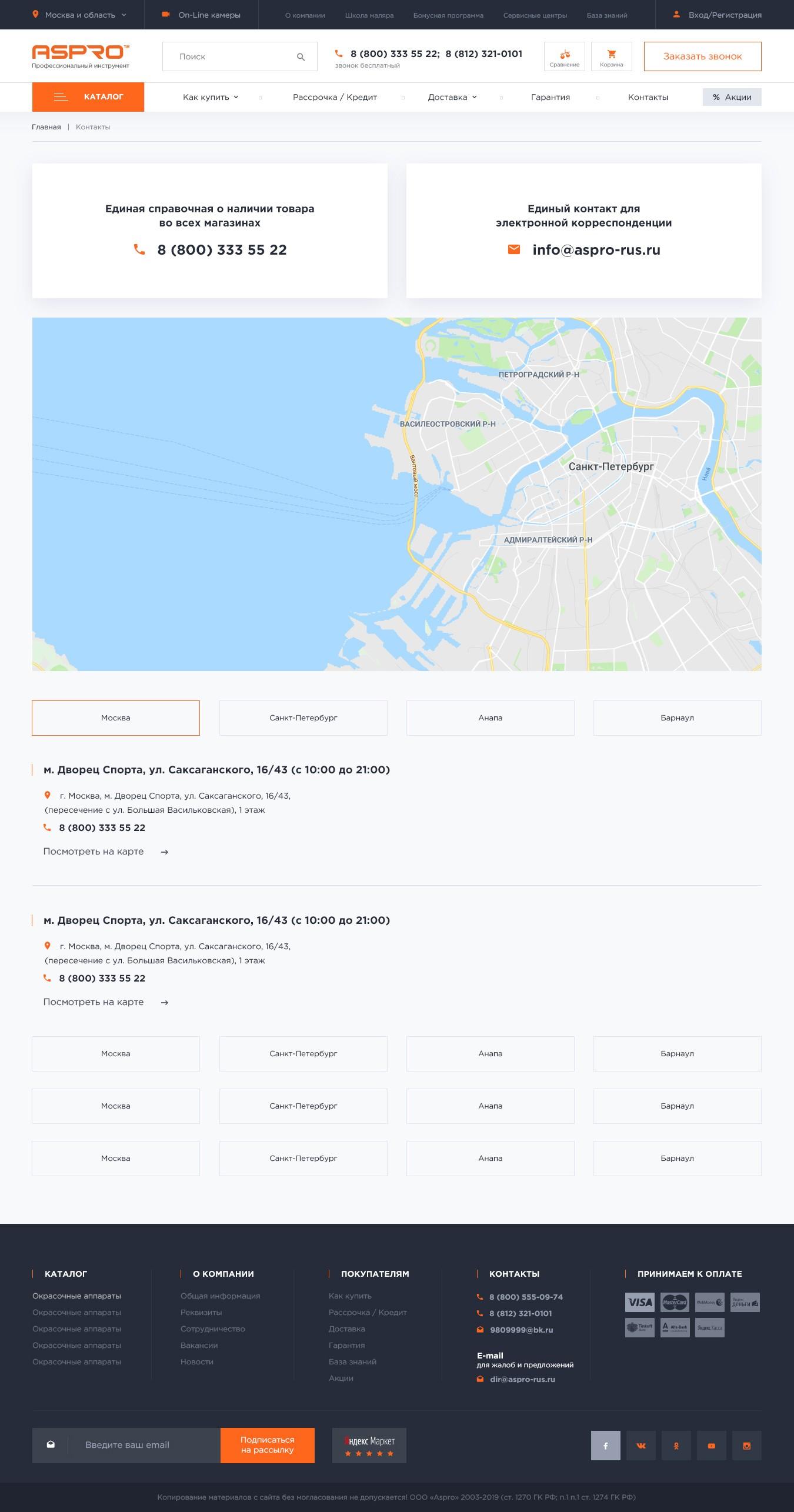02_Aspro-Rus_Contact