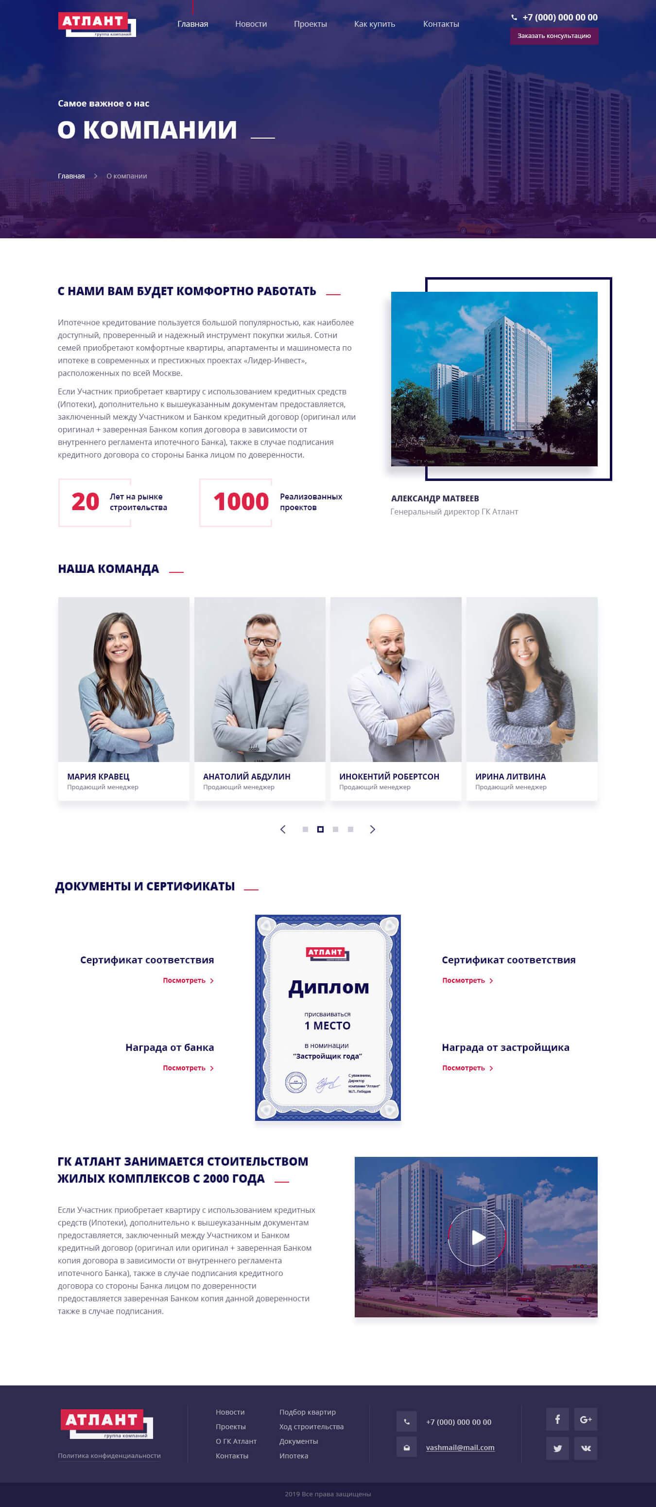 Atlant_About company_01