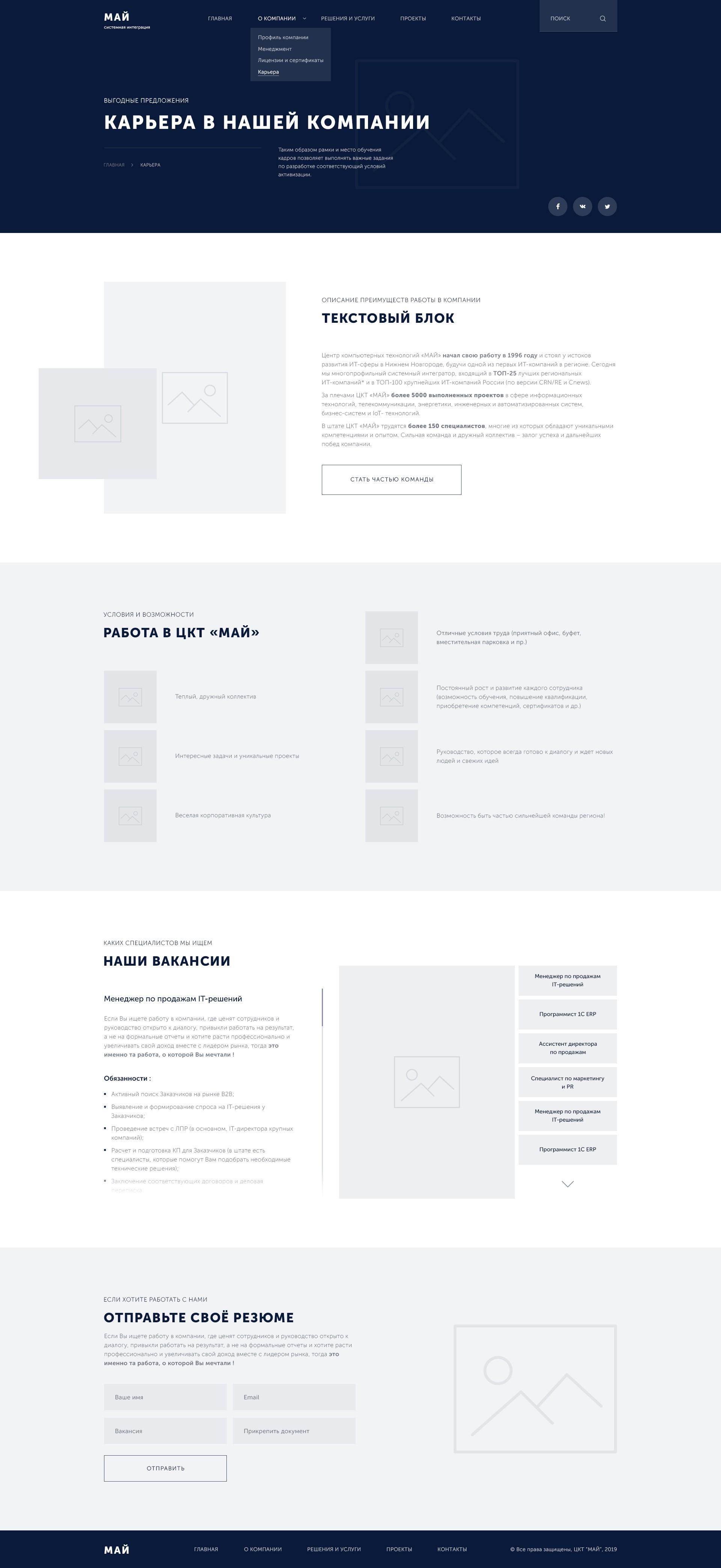 CKT_MAI_Prototype_Career_01