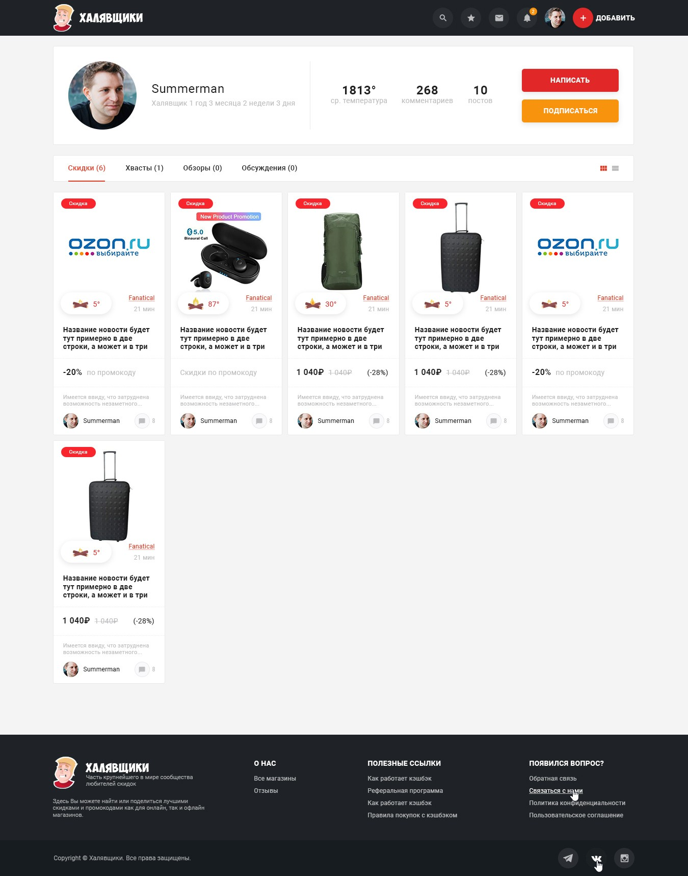 Cashback_Design_04_User_profile_1.1
