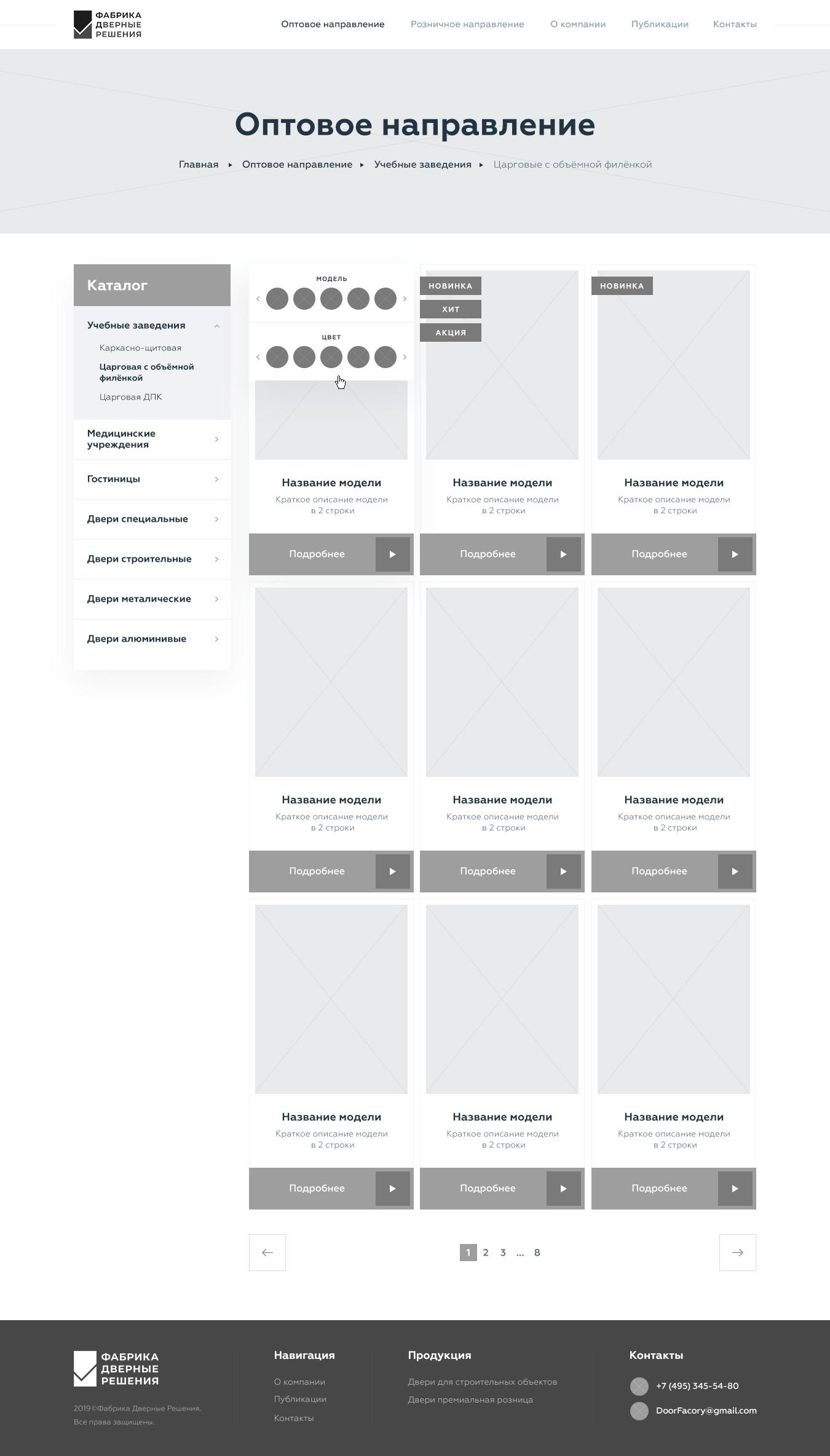 Factory_Door_Solutions_02_Wholesale_directions_Cataloge_Prototype (1).png