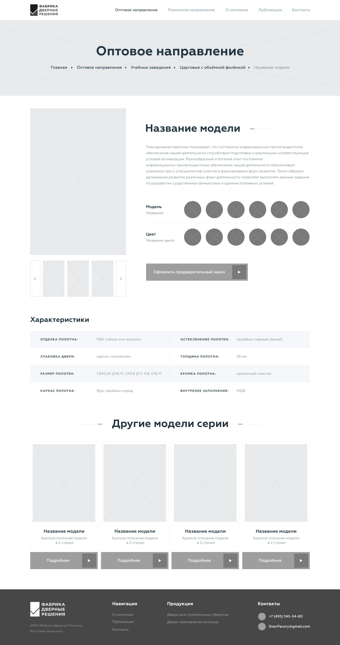 Factory_Door_Solutions_04_Product_page_Prototype.png