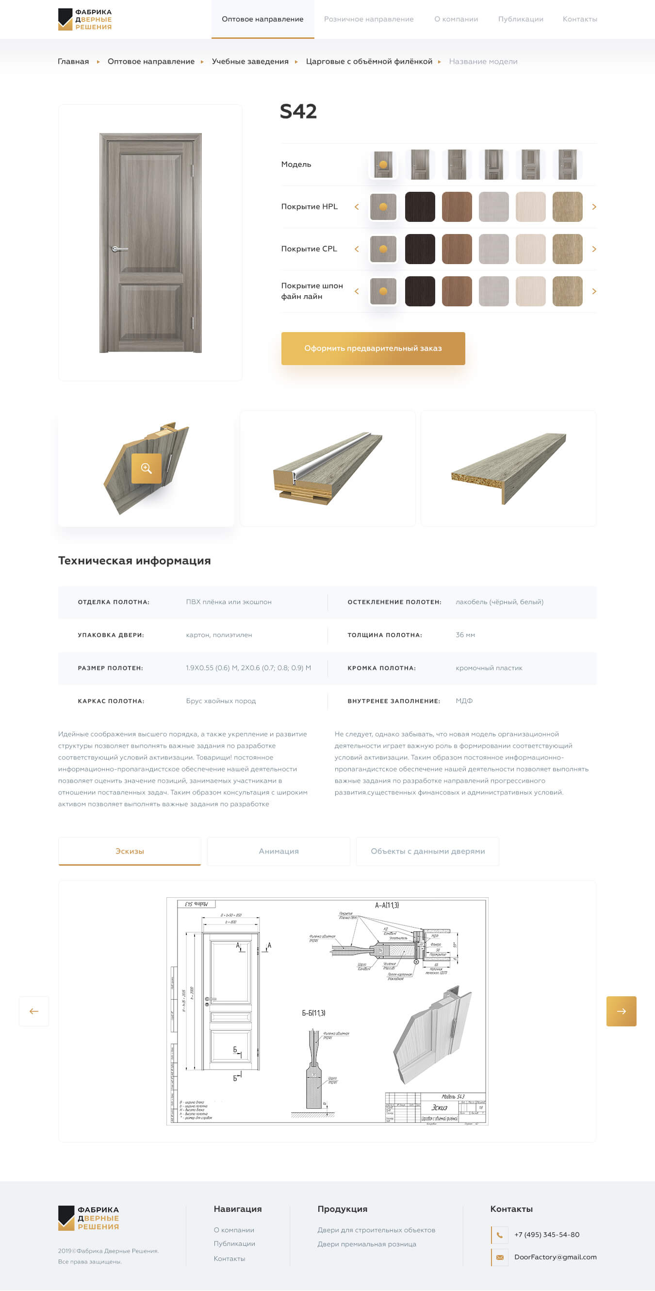 Factory_Door_Solutions_04_Product_page_Sketches.png