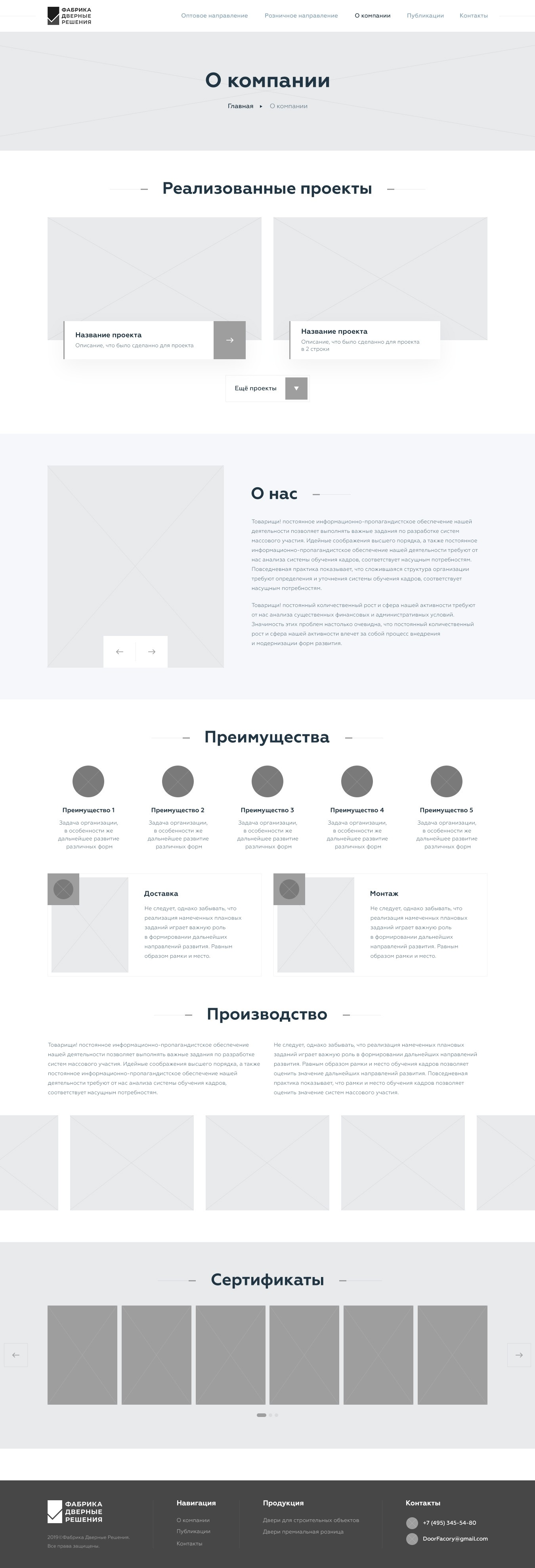 Factory_Door_Solutions_05_About_company_Prototype.png