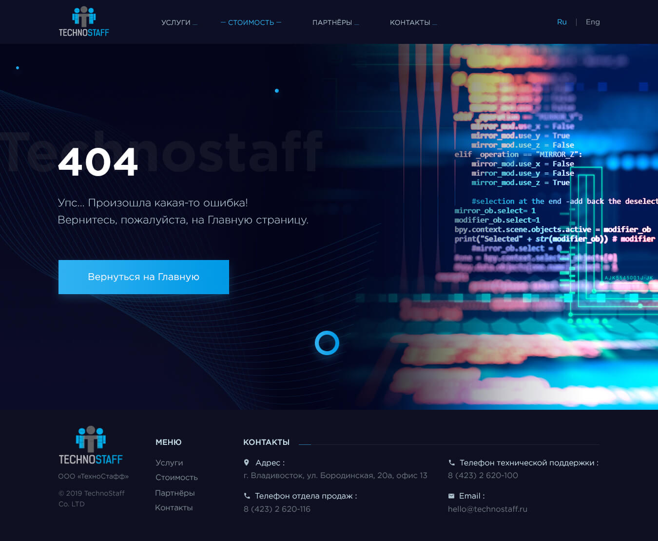 Technostaff_404