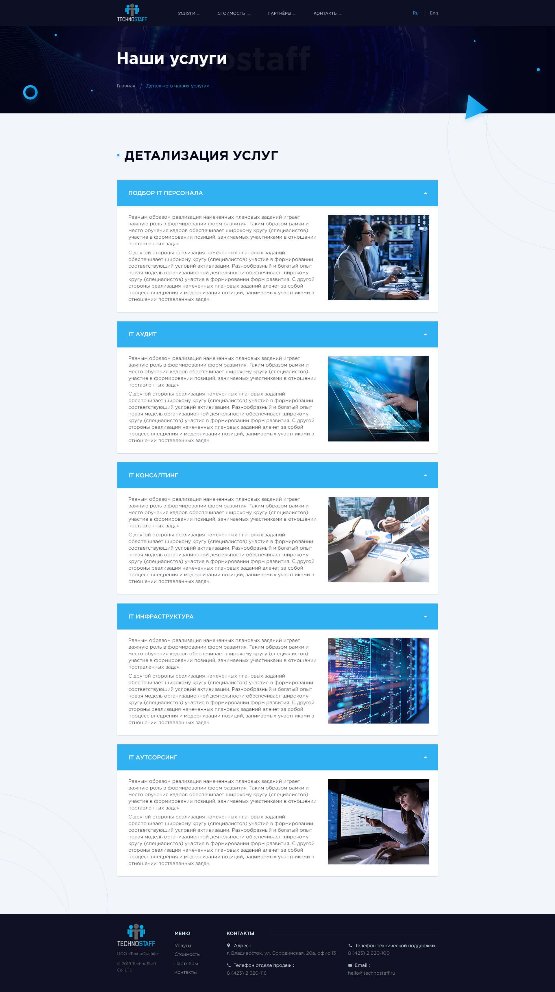 Technostaff_Services_1.1
