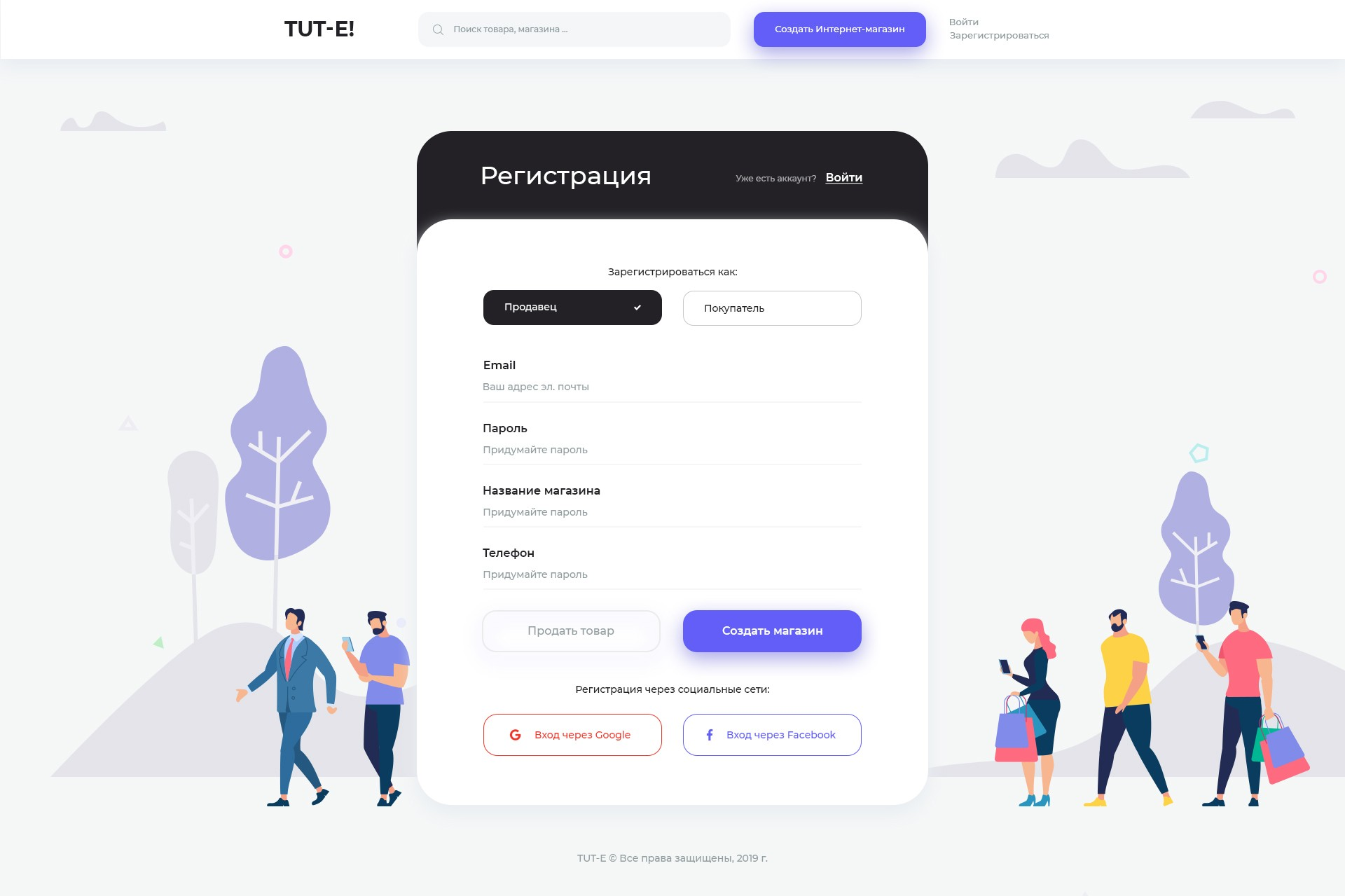 TutE_02_Sign Up_1.1