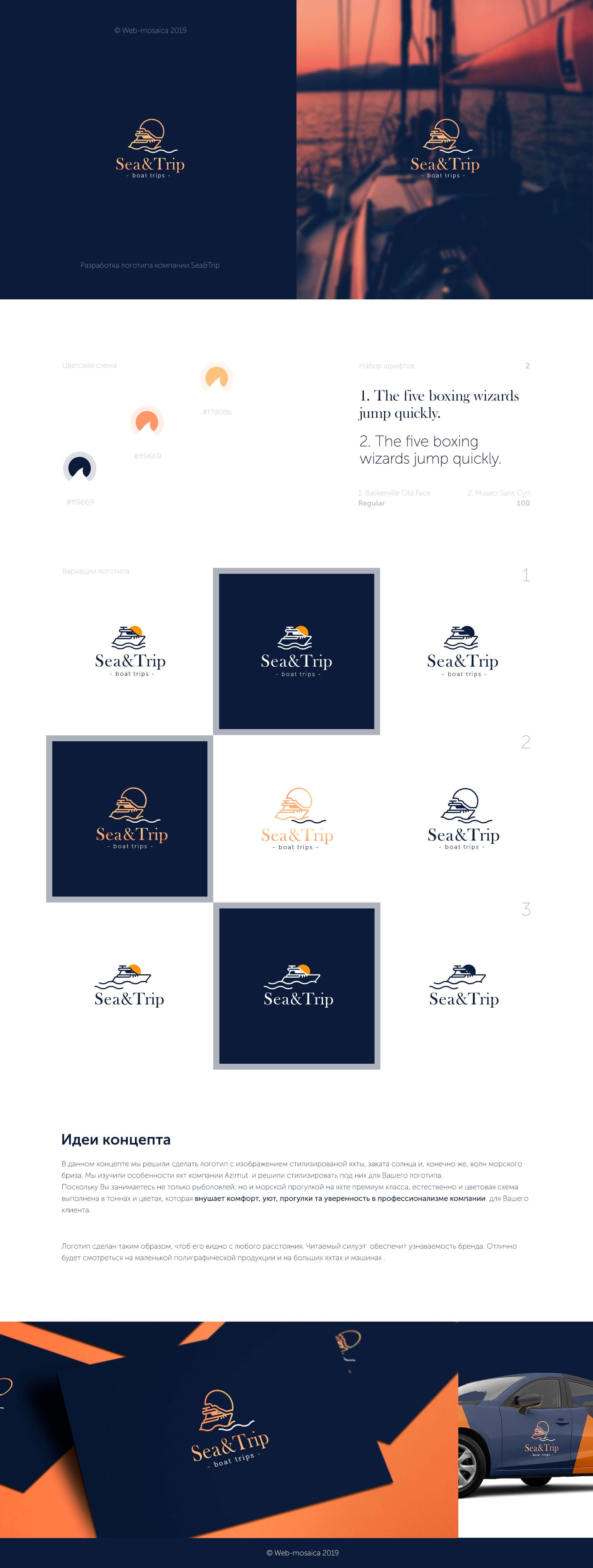 presentation-1-logotype-sea&trip