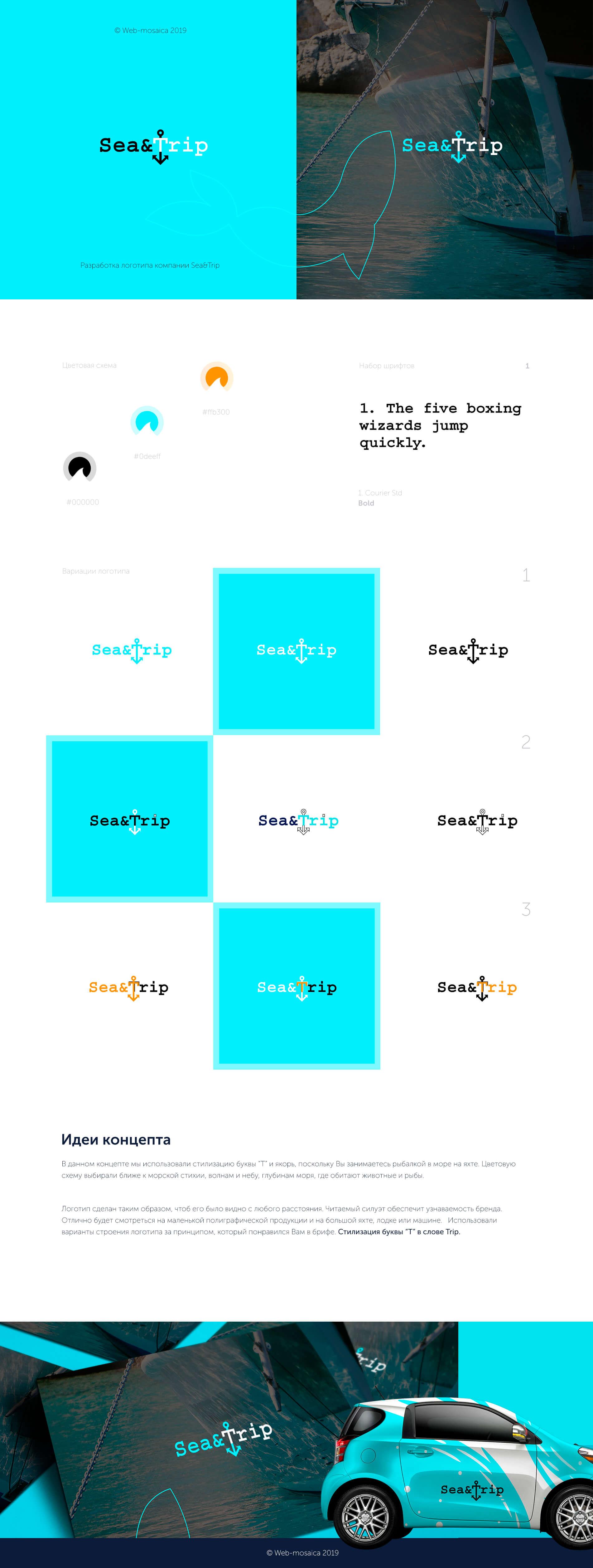 presentation-3-logotype-sea&trip