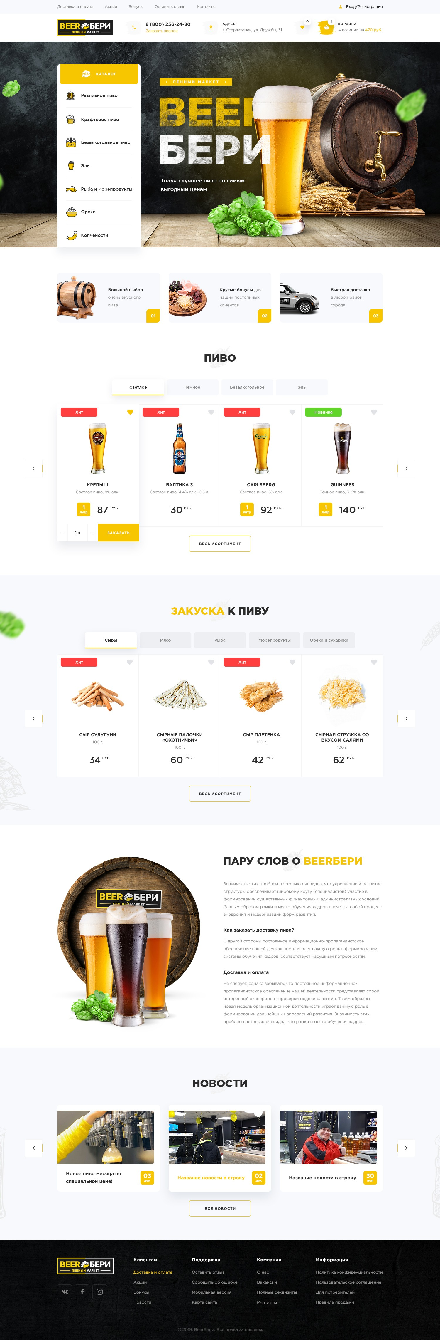 Beer_Take_it_01_Home_page_1.0.png