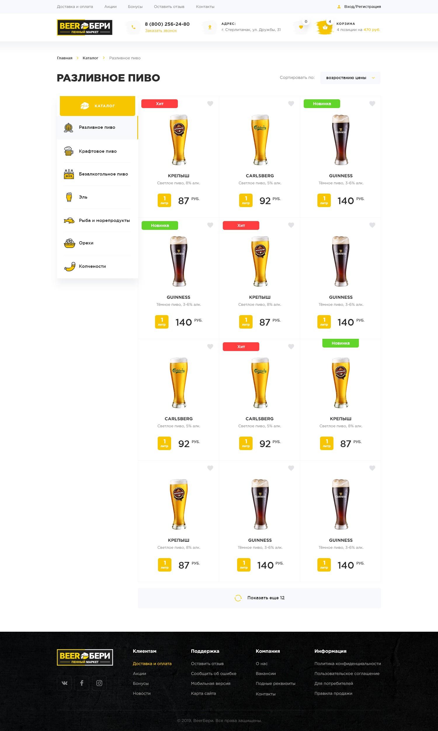 Beer_Take_it_02_Cataloge_1.0.png