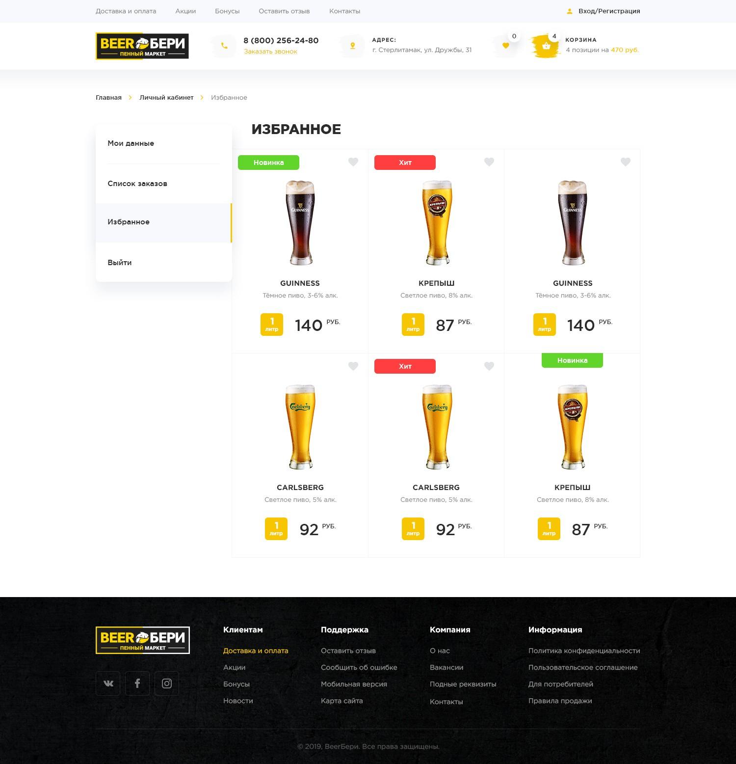Beer_Take_it_12_Personal_area_(favorites)_1.0.png