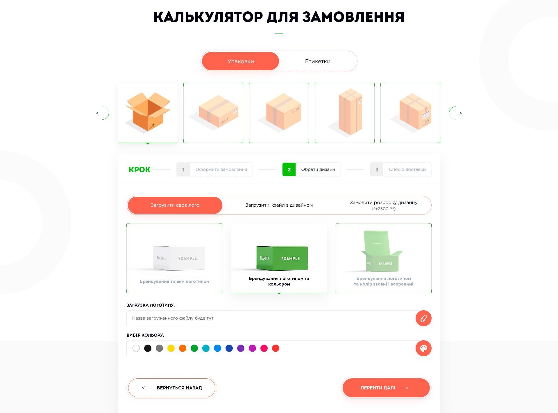Upakovka_Tab_02.1_Calculator_0.`1