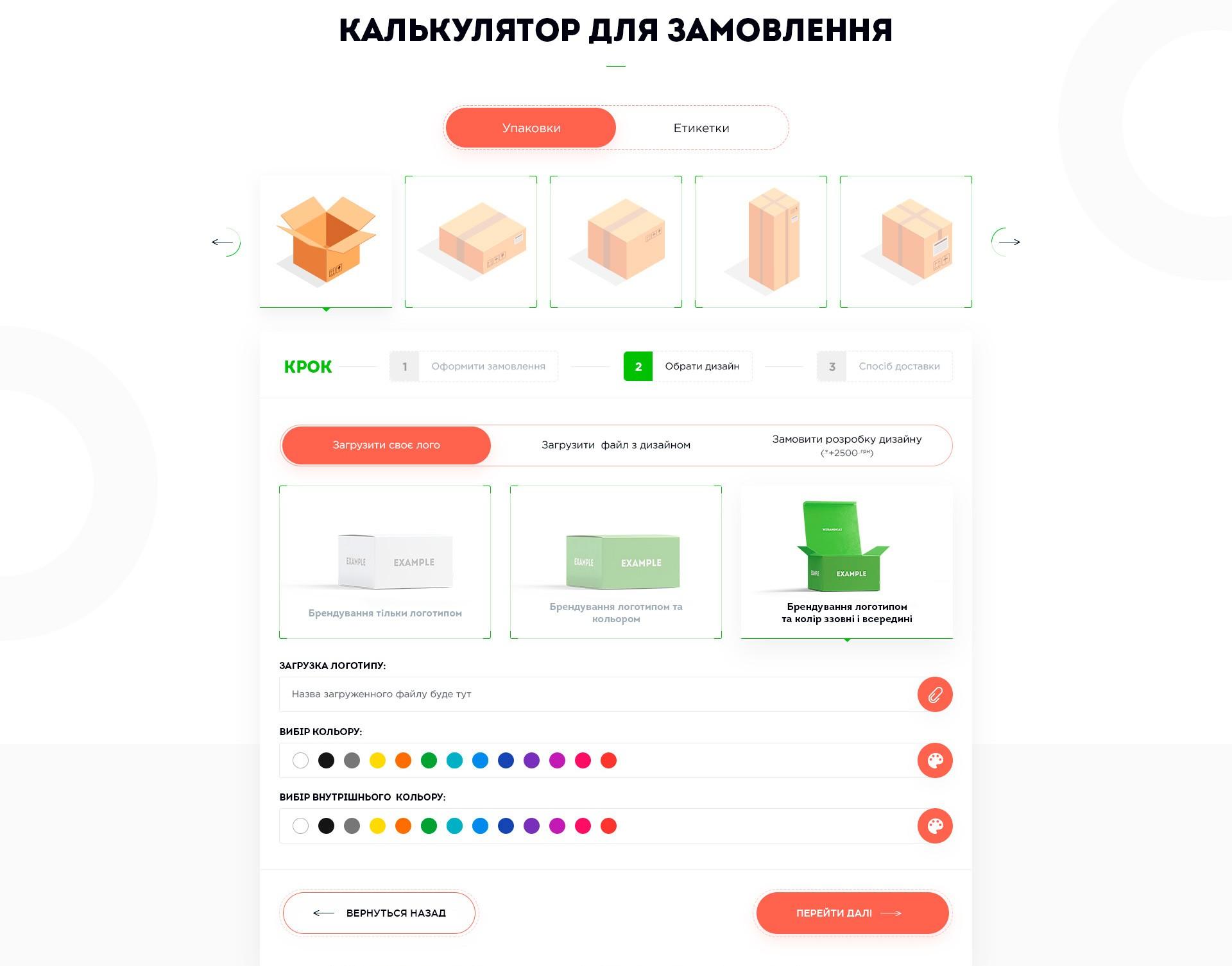 Upakovka_Tab_02.2_Calculator_0.`1