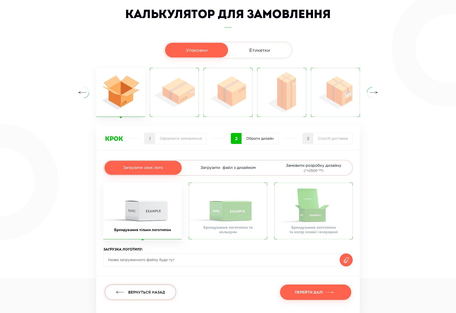Upakovka_Tab_02_Calculator_0.`1