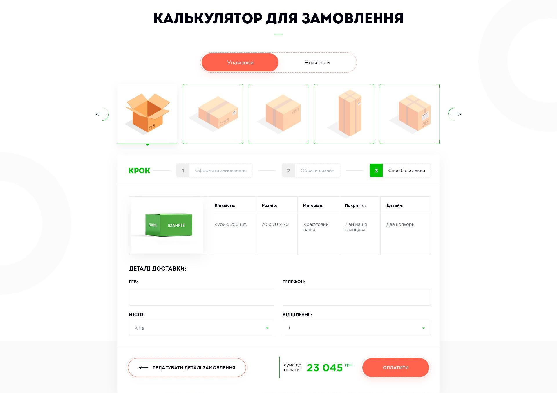 Upakovka_Tab_03_Calculator_0.`1