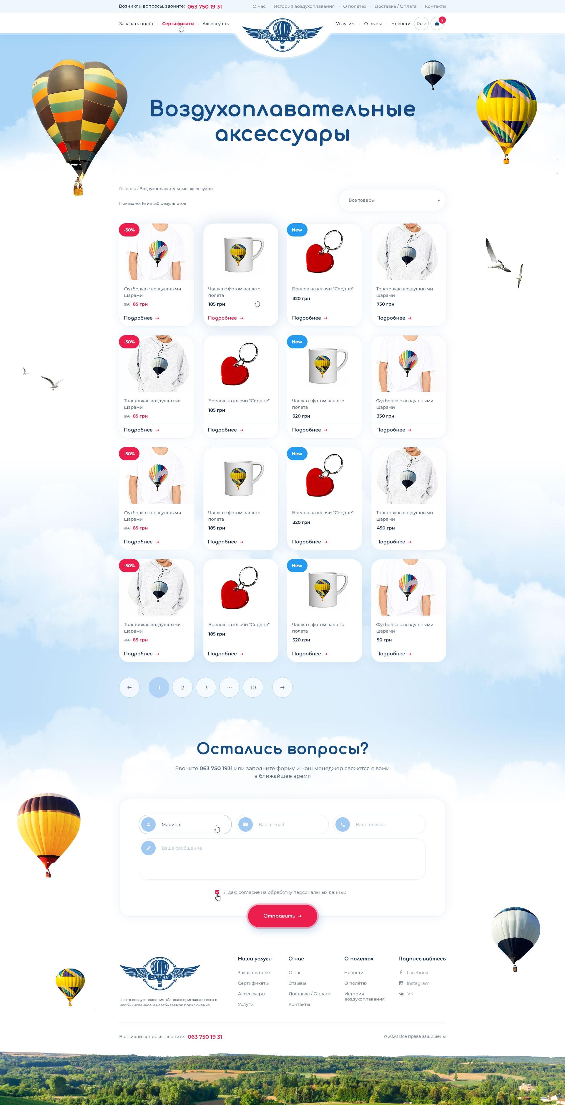 10_Catalog_Nebo_dp_ua