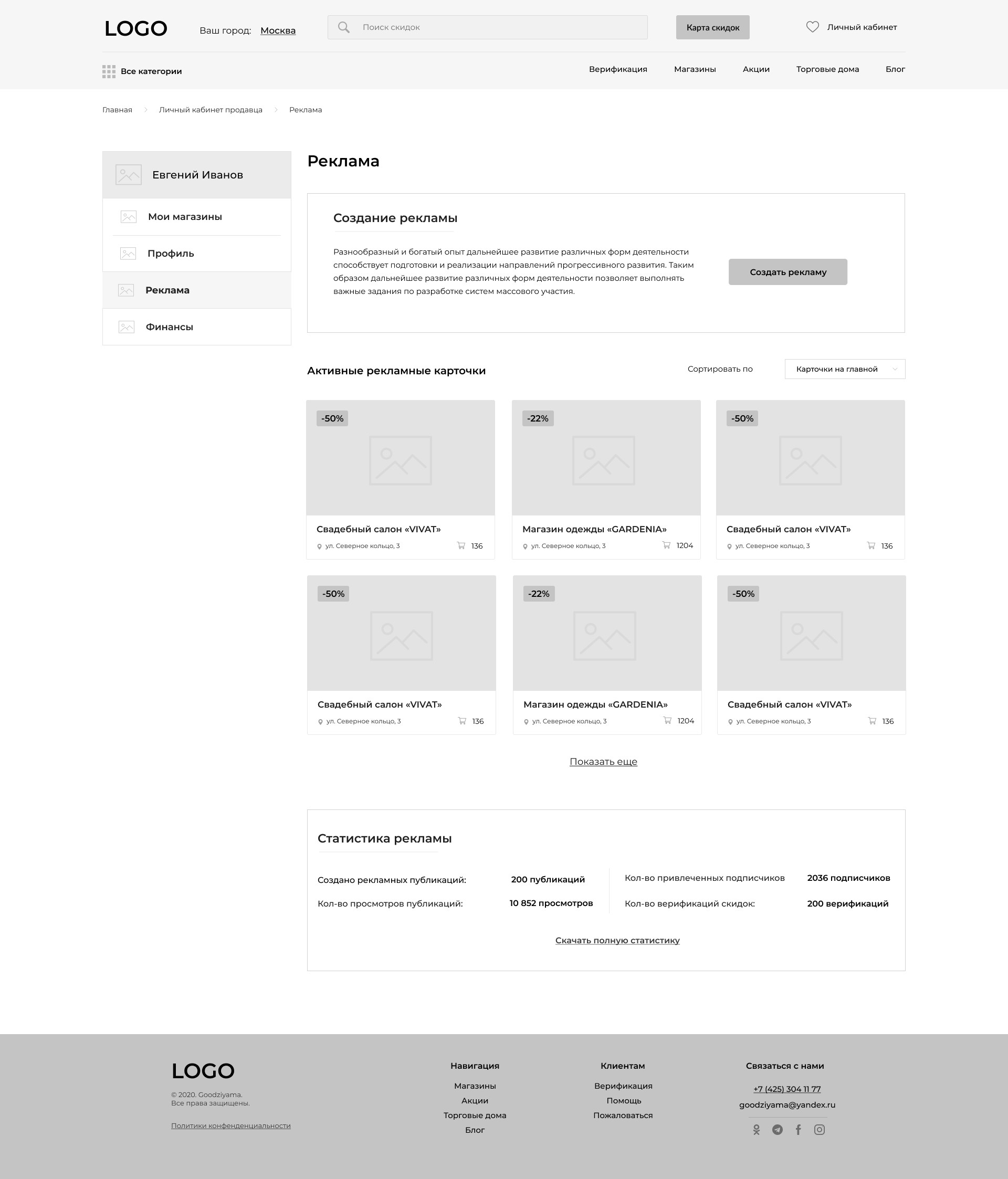 Goodziyama_04(3)_Pers_area_seller(advertising)_1.0