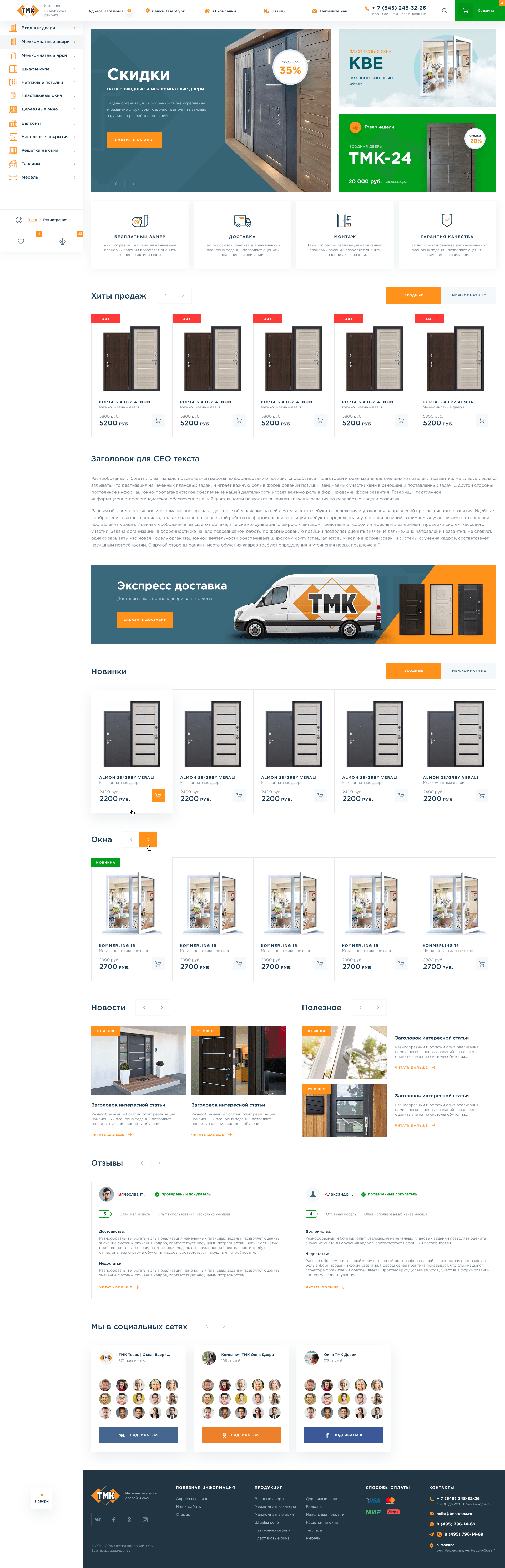 TMK_01_Home_page_1.0