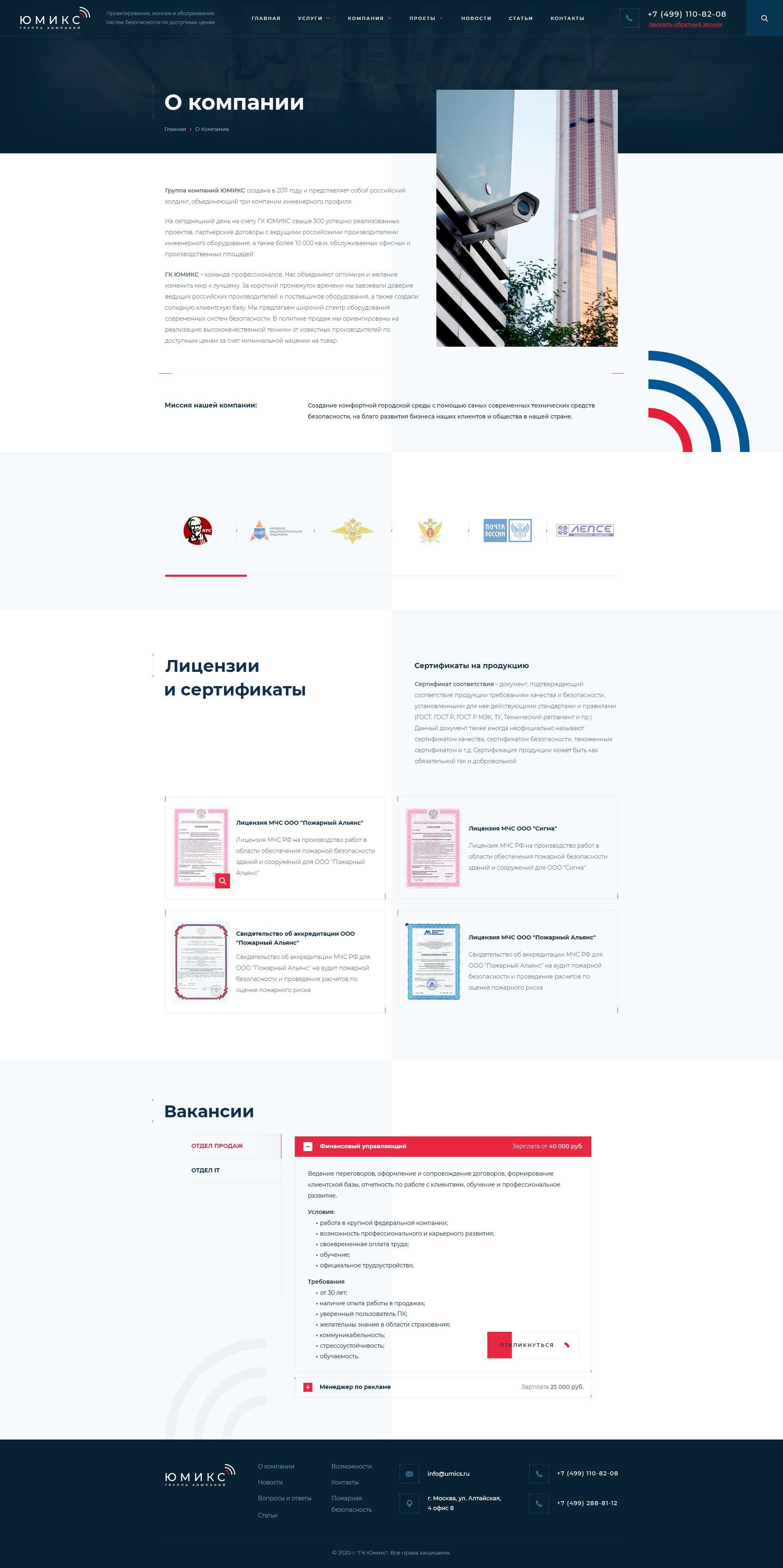 Umics_03_About_Company_page_1.0