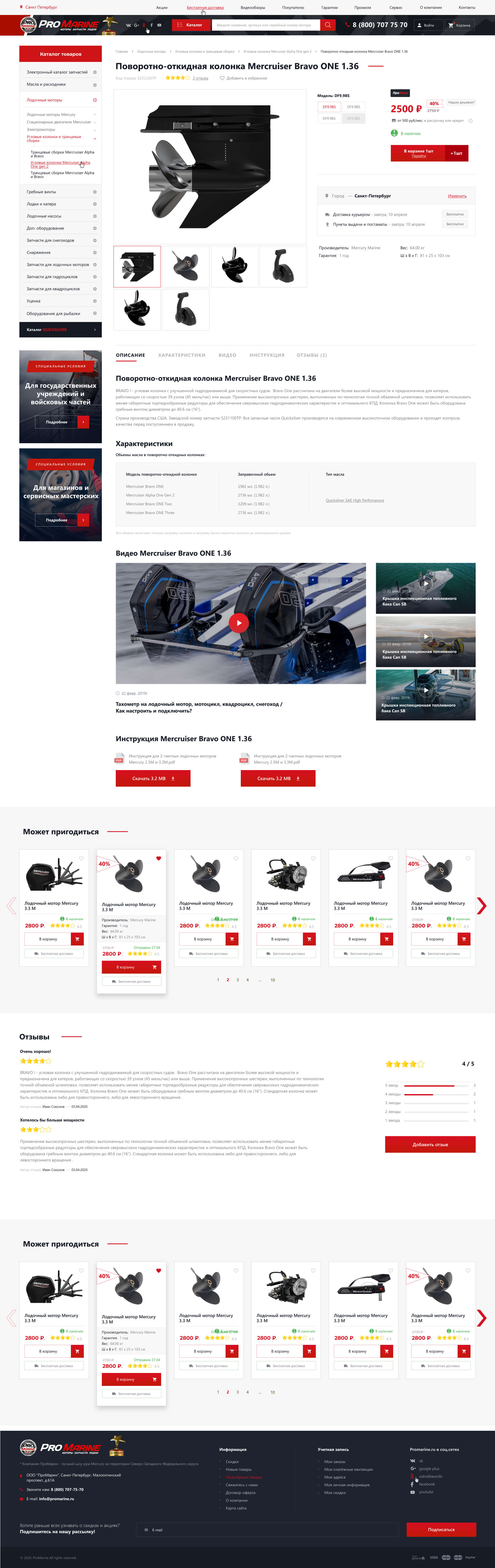 Promarine_06_Product Page_1.0