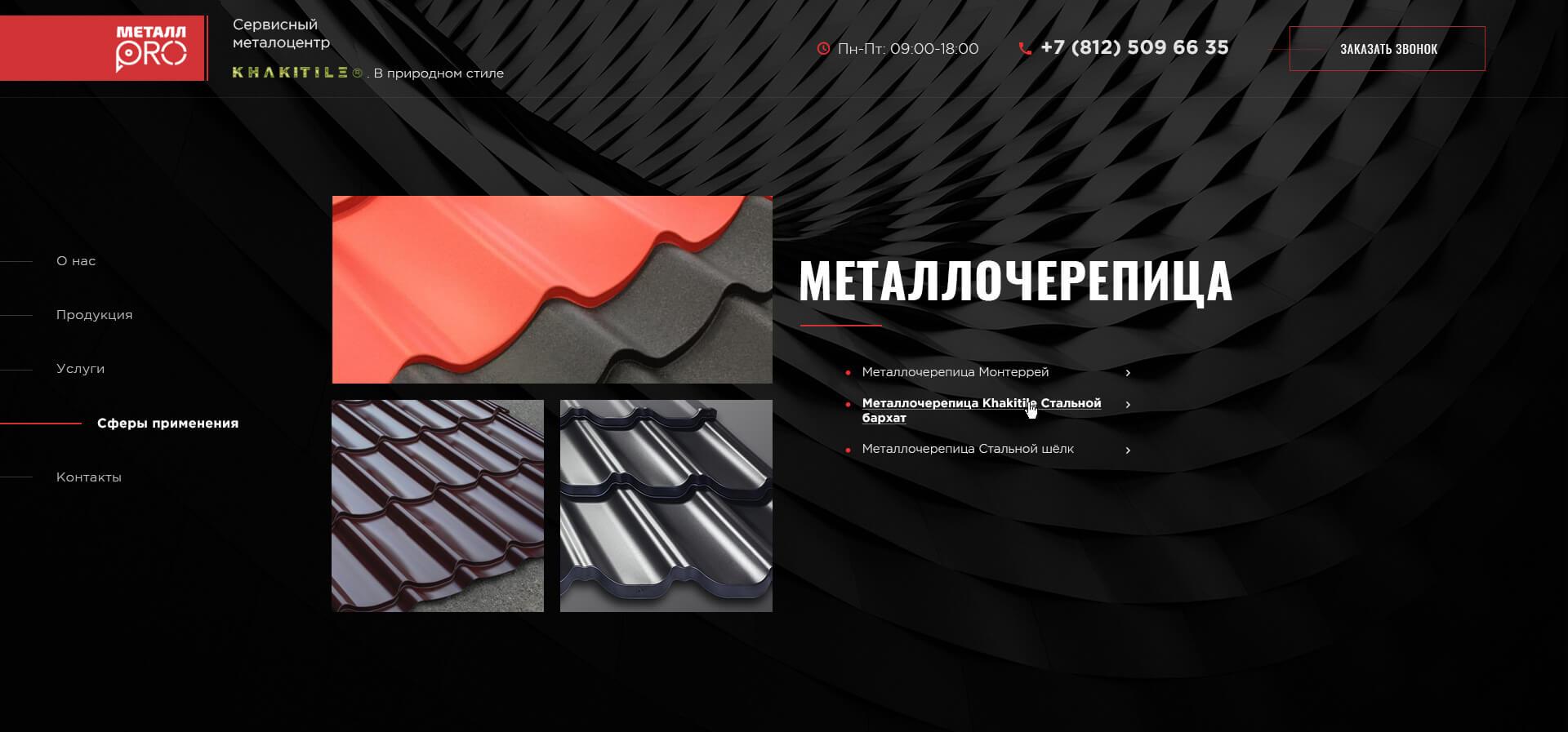 03_metallspb_catalog_(1)