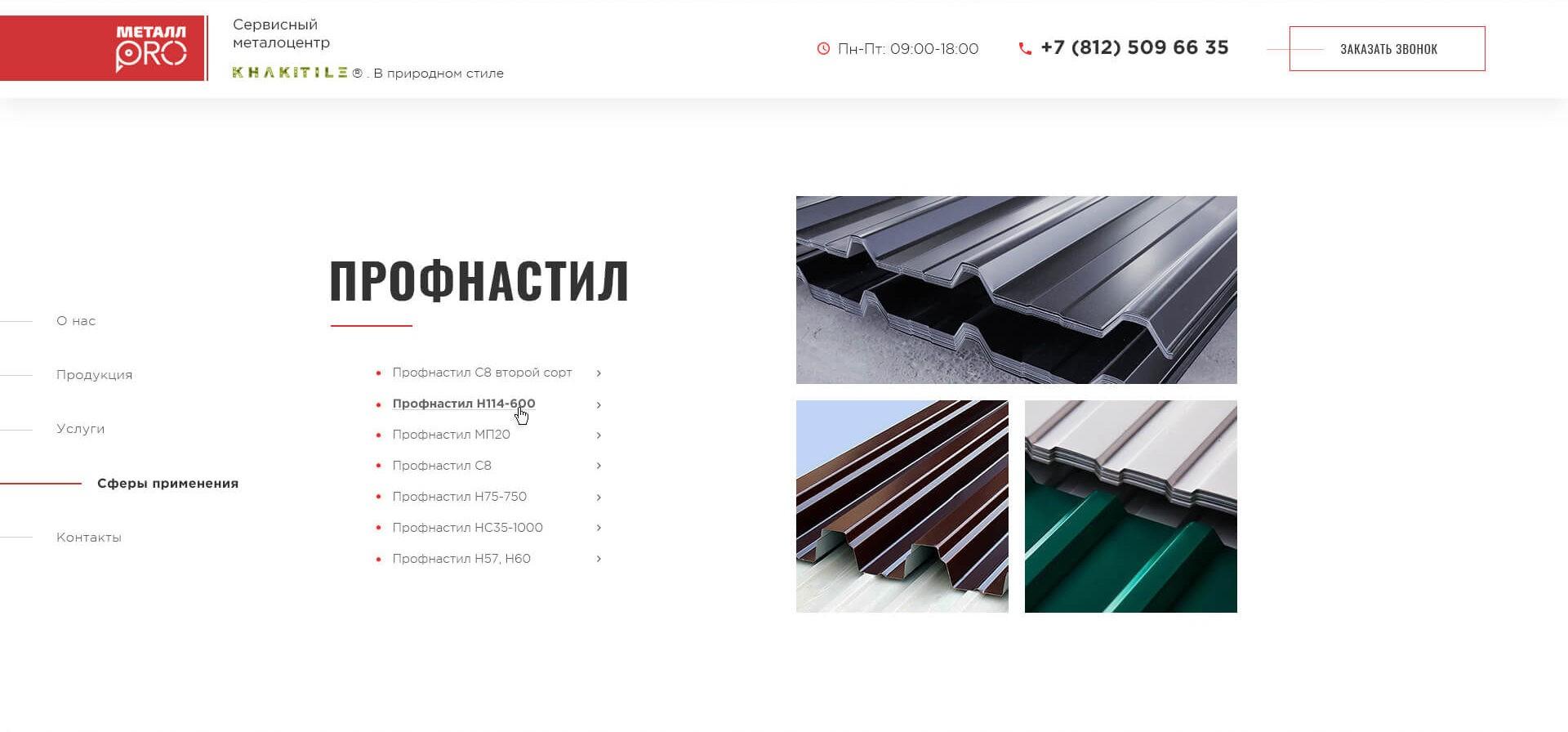 03_metallspb_catalog_(2)