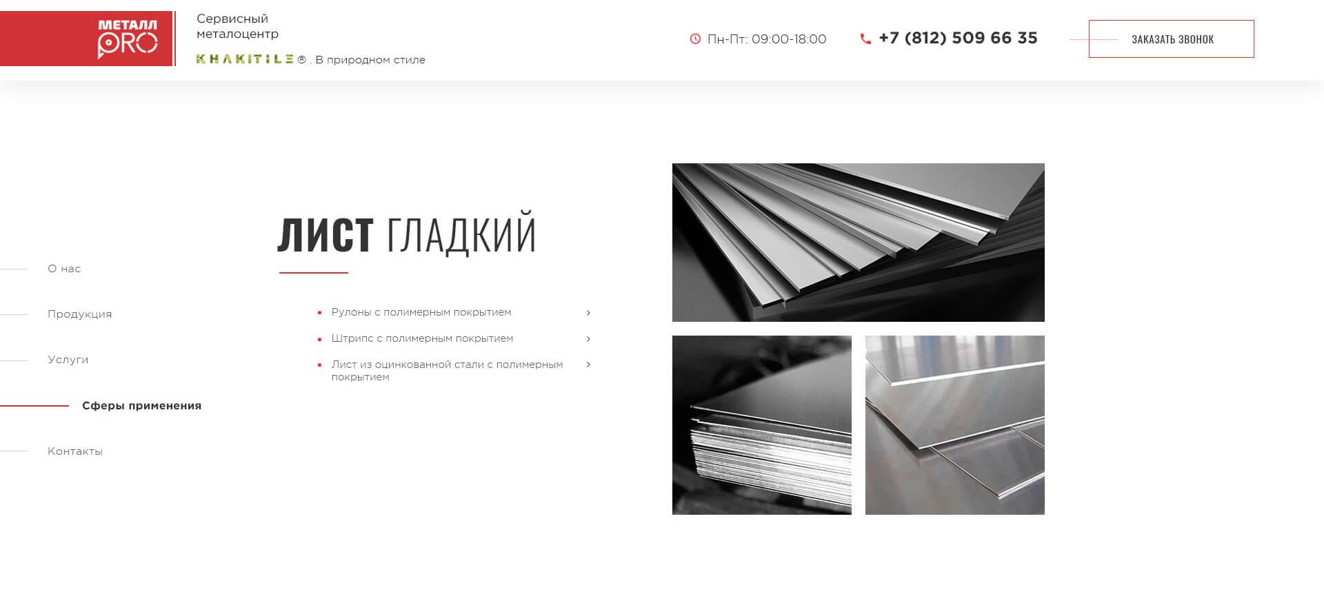03_metallspb_catalog_(4)