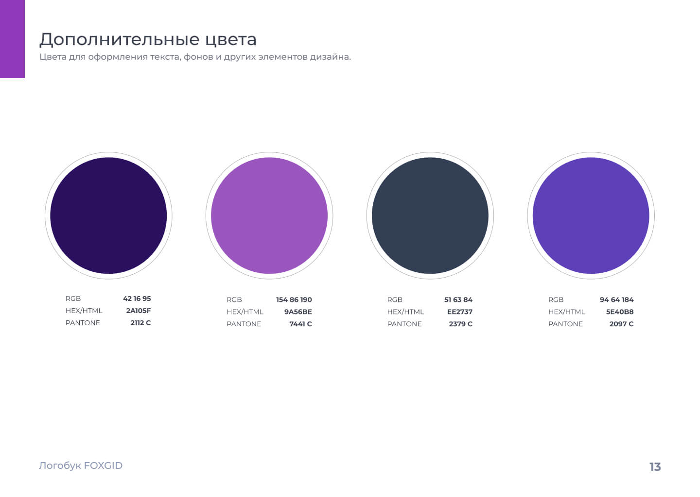 13_Сomplementary_Colors