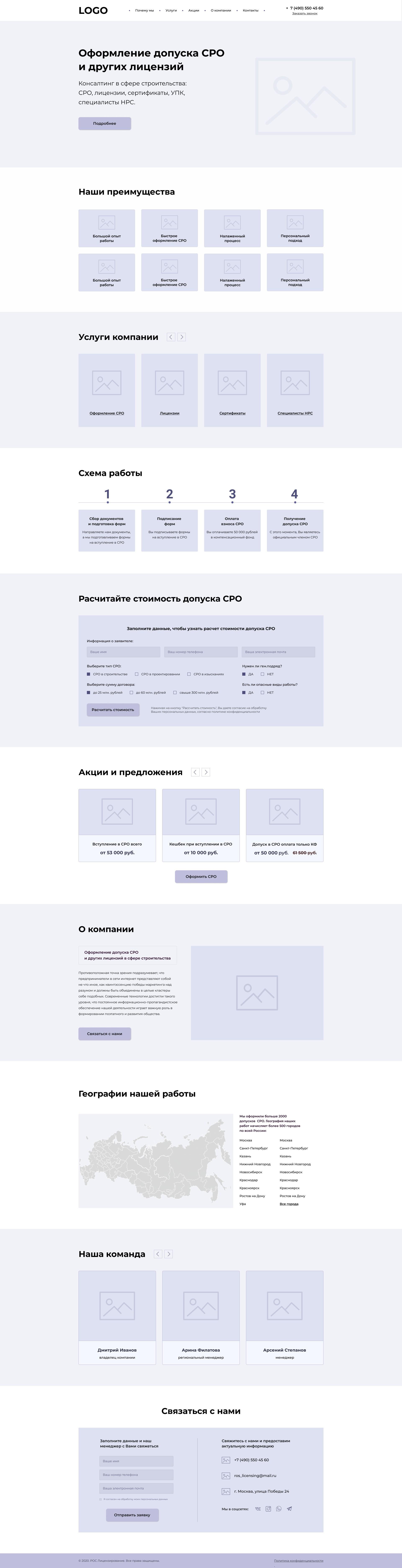 LP_ROS_Licensing_01_Home_prototype_1.1