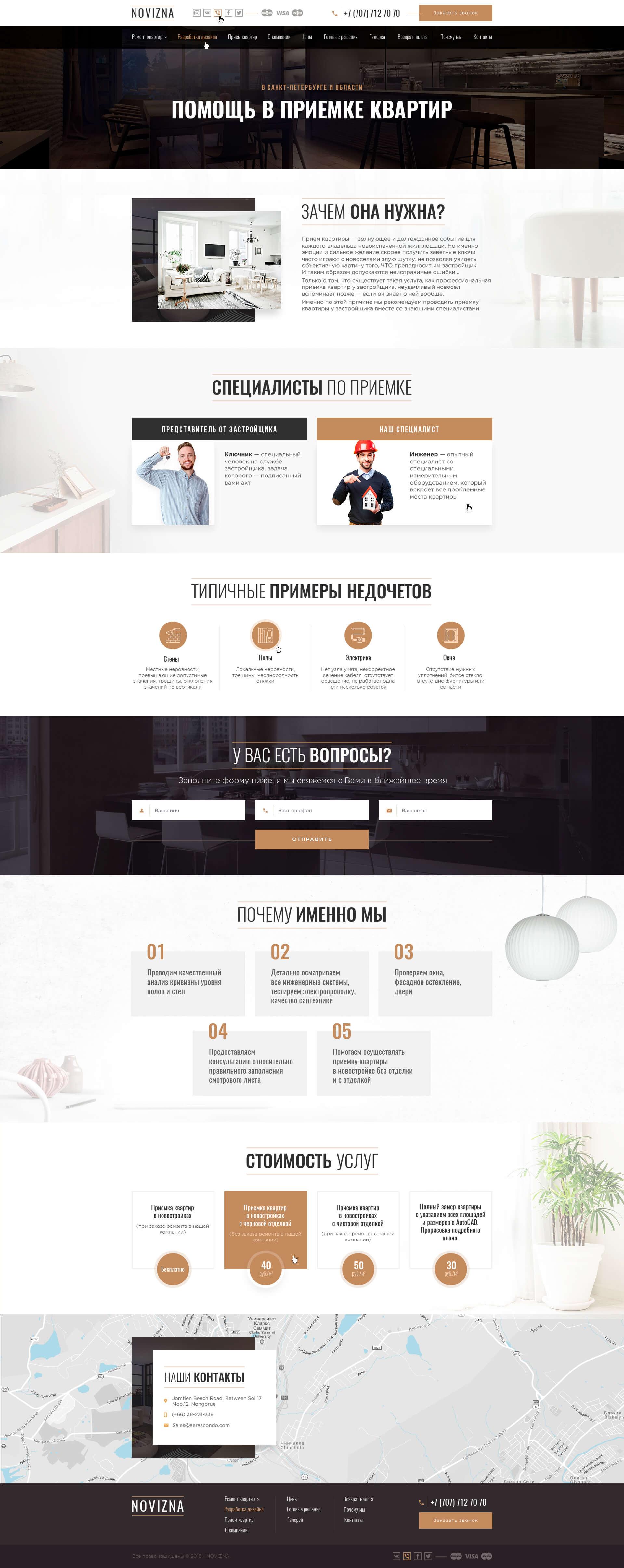 Novizna_priyemka-kvartiry_2