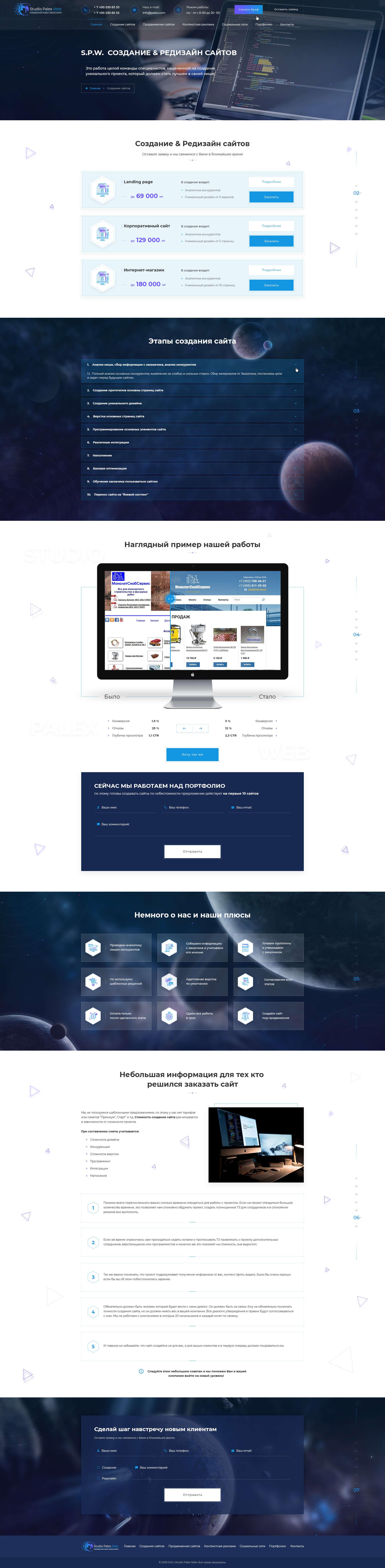 StudioPalexWeb_02_Websitedevelopment_0.7