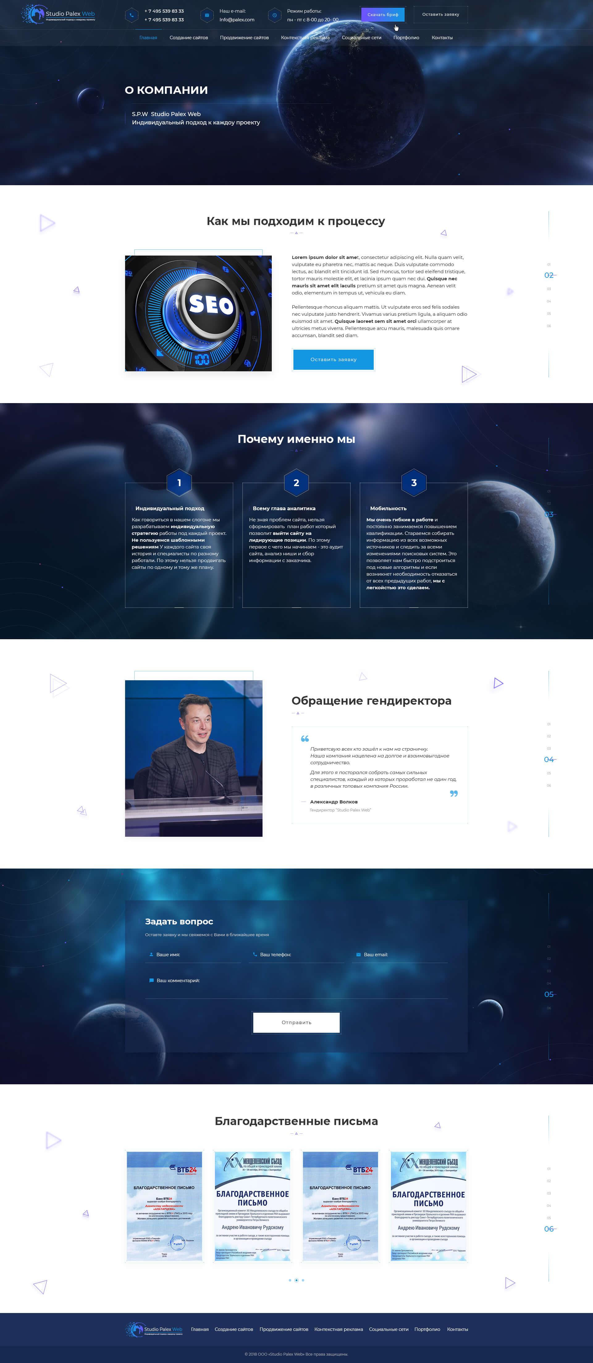 StudioPalexWeb_03_Company_0.5