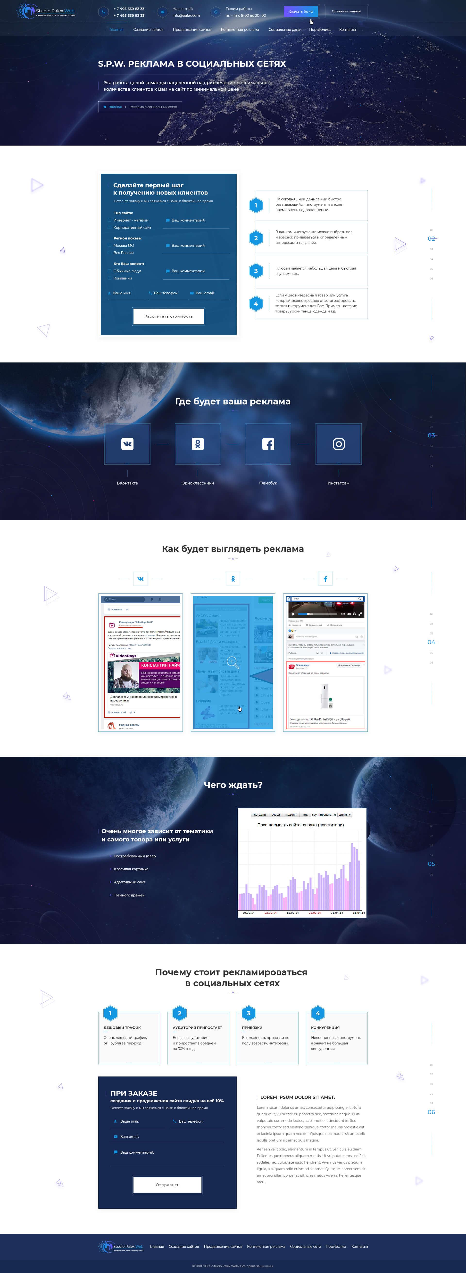 StudioPalexWeb_06_Advertising in social networks_0.4