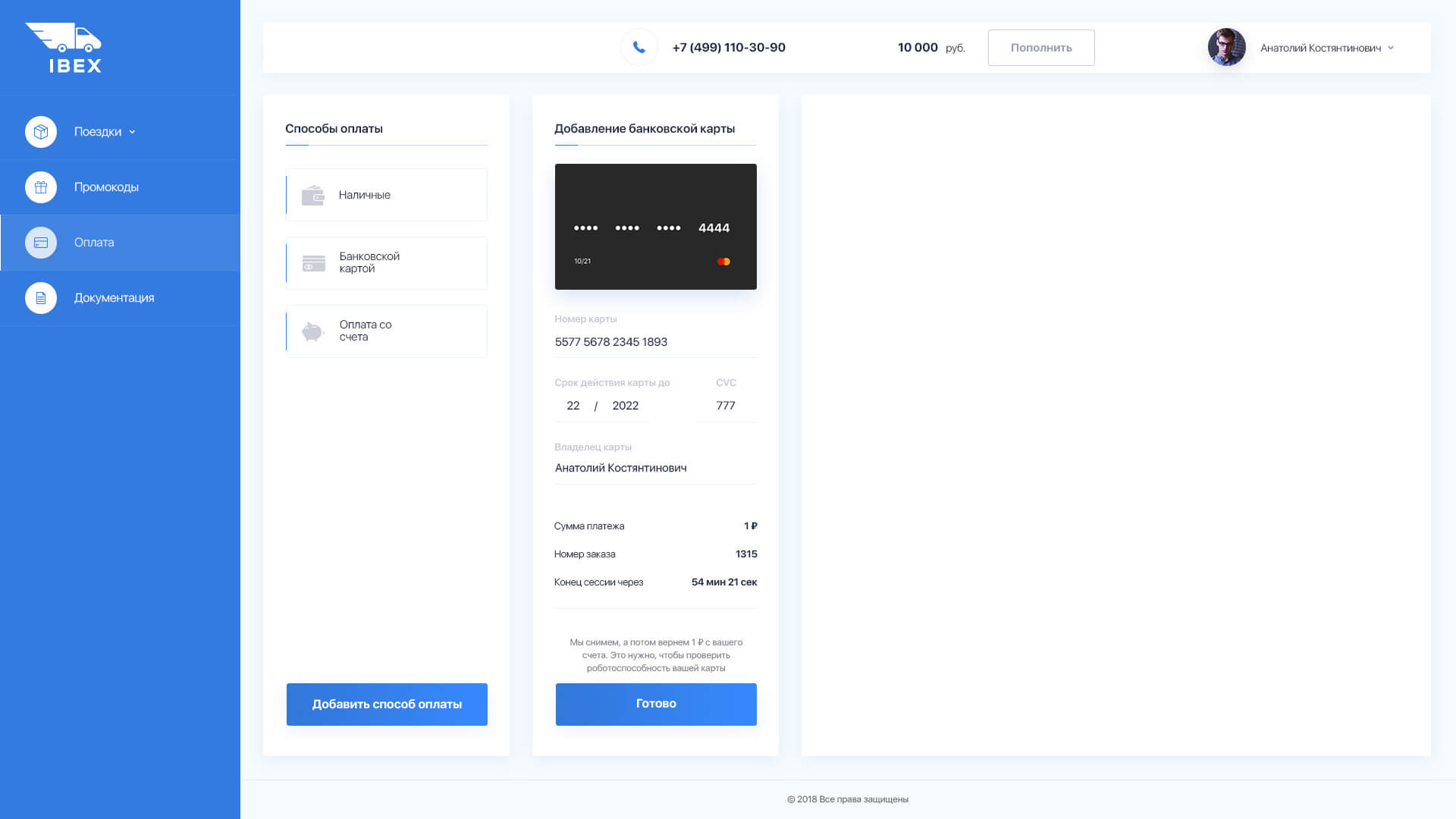 iBex_06_Payment_0.1