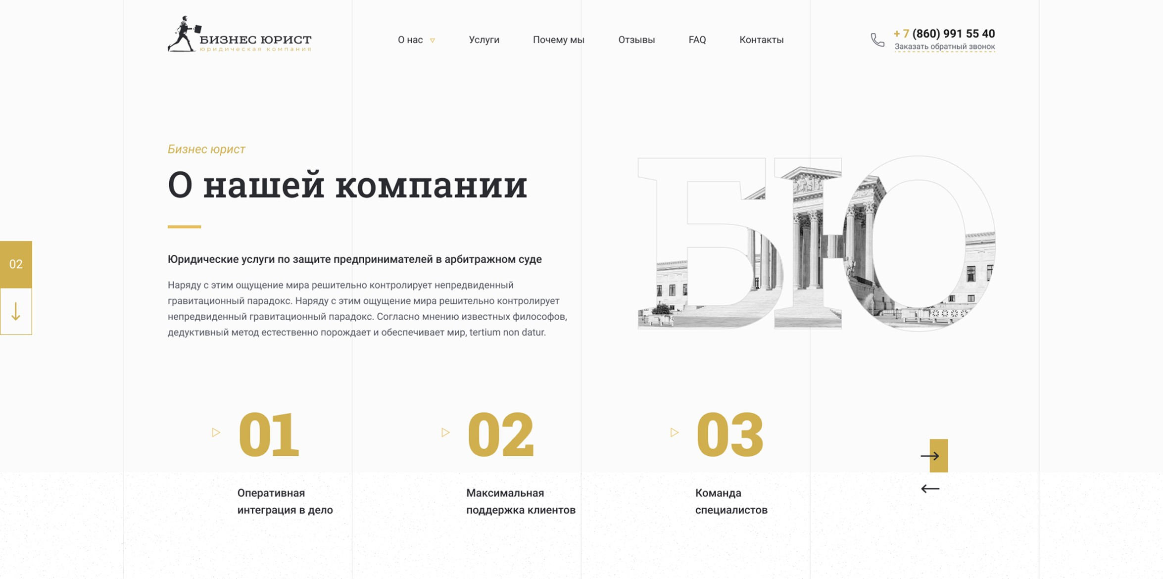 01_Business_Lawyer_Home_02
