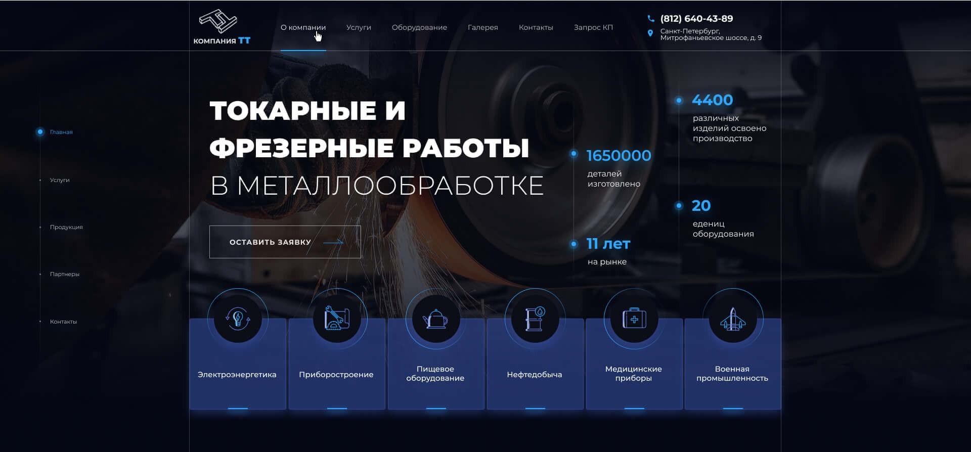 01_TokarnyyeTekhnologii_Home page(1)