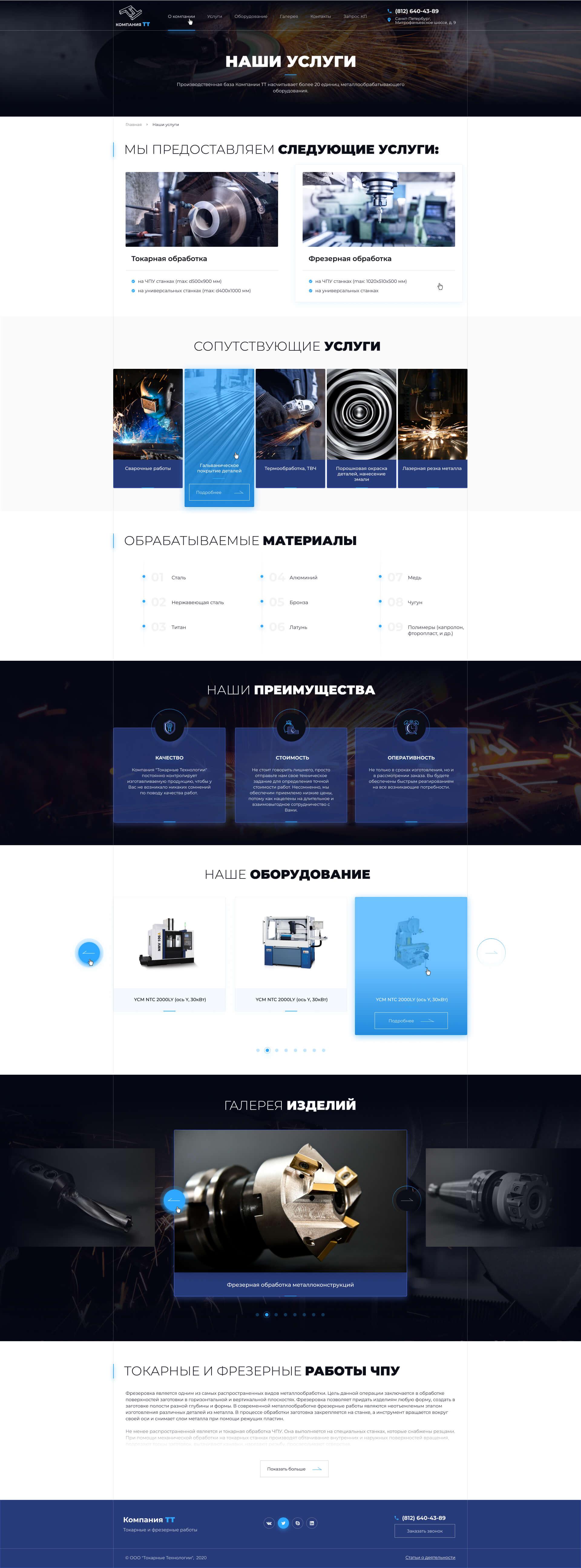 03_TokarnyyeTekhnologii_Uslugi_0.1