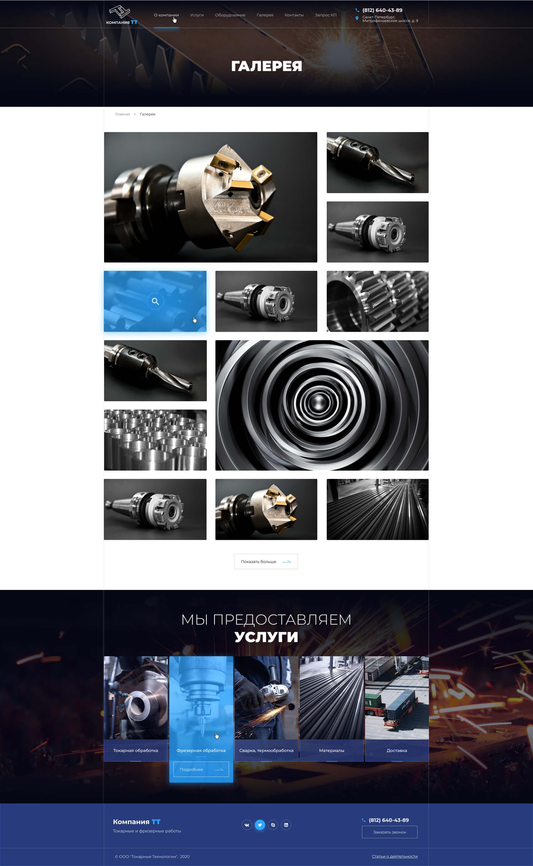 05_TokarnyyeTekhnologii_Galereja_0.1