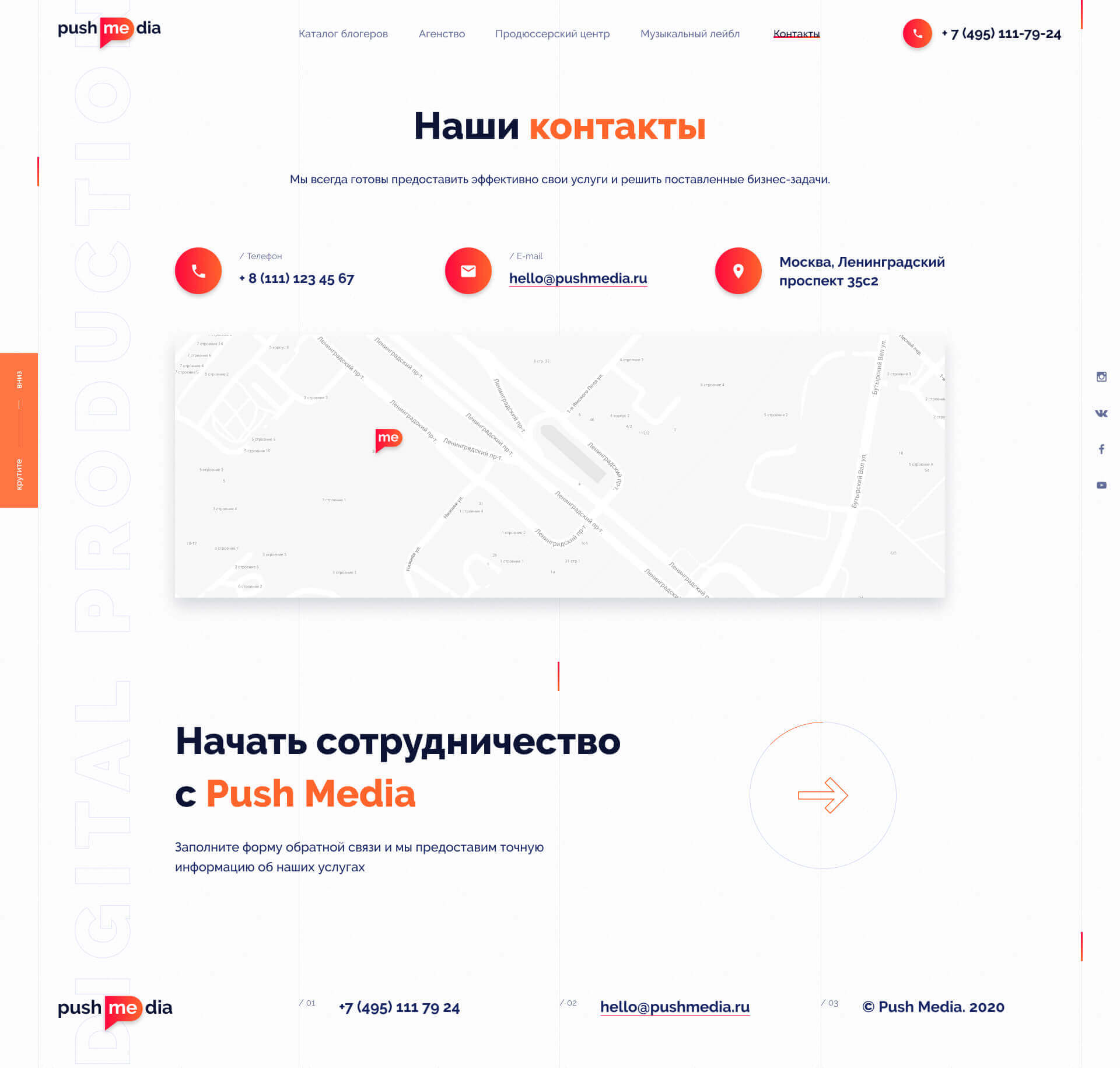 06_Contacts_PushMedia_0.2