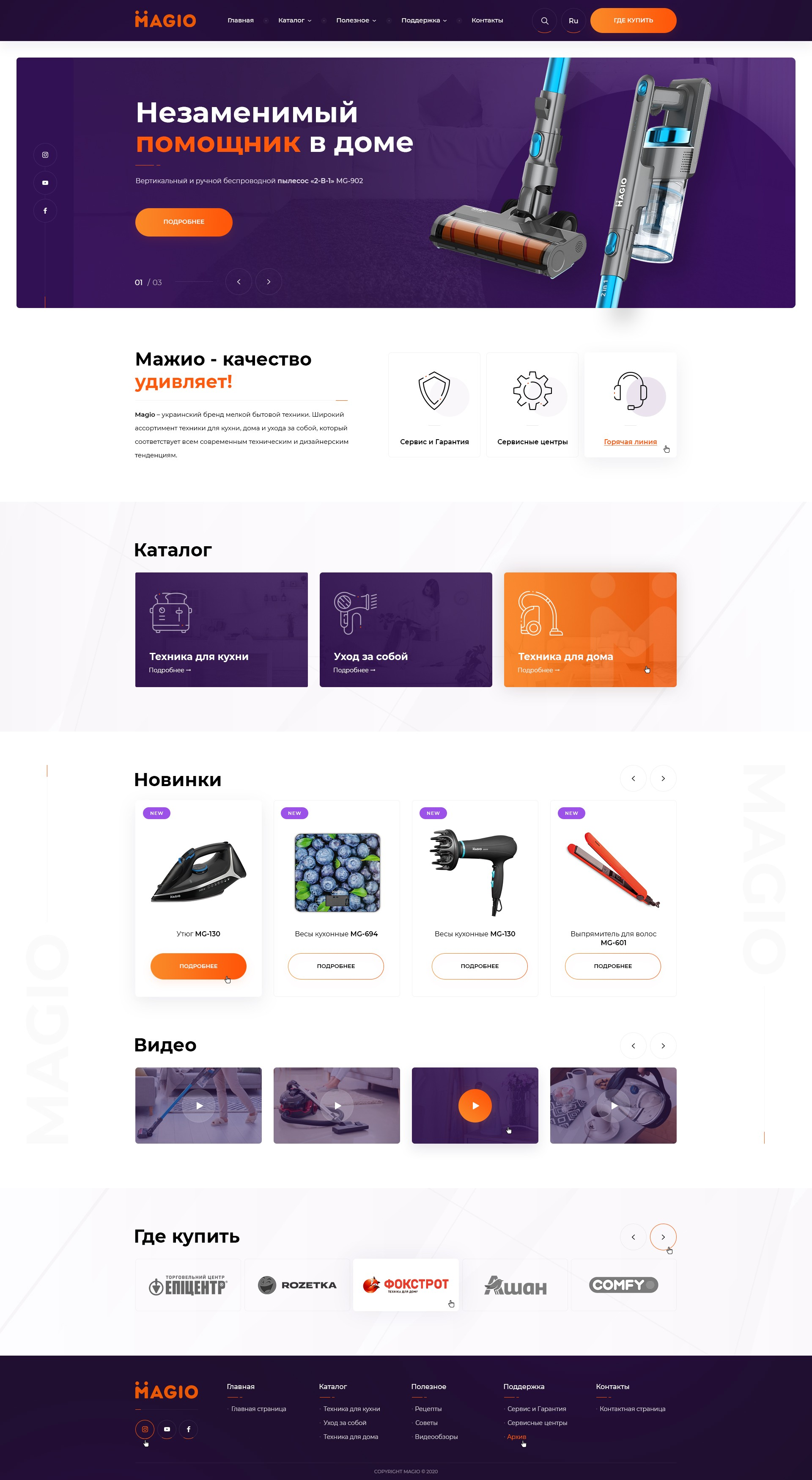 Magio_01_Home_Page_1.0