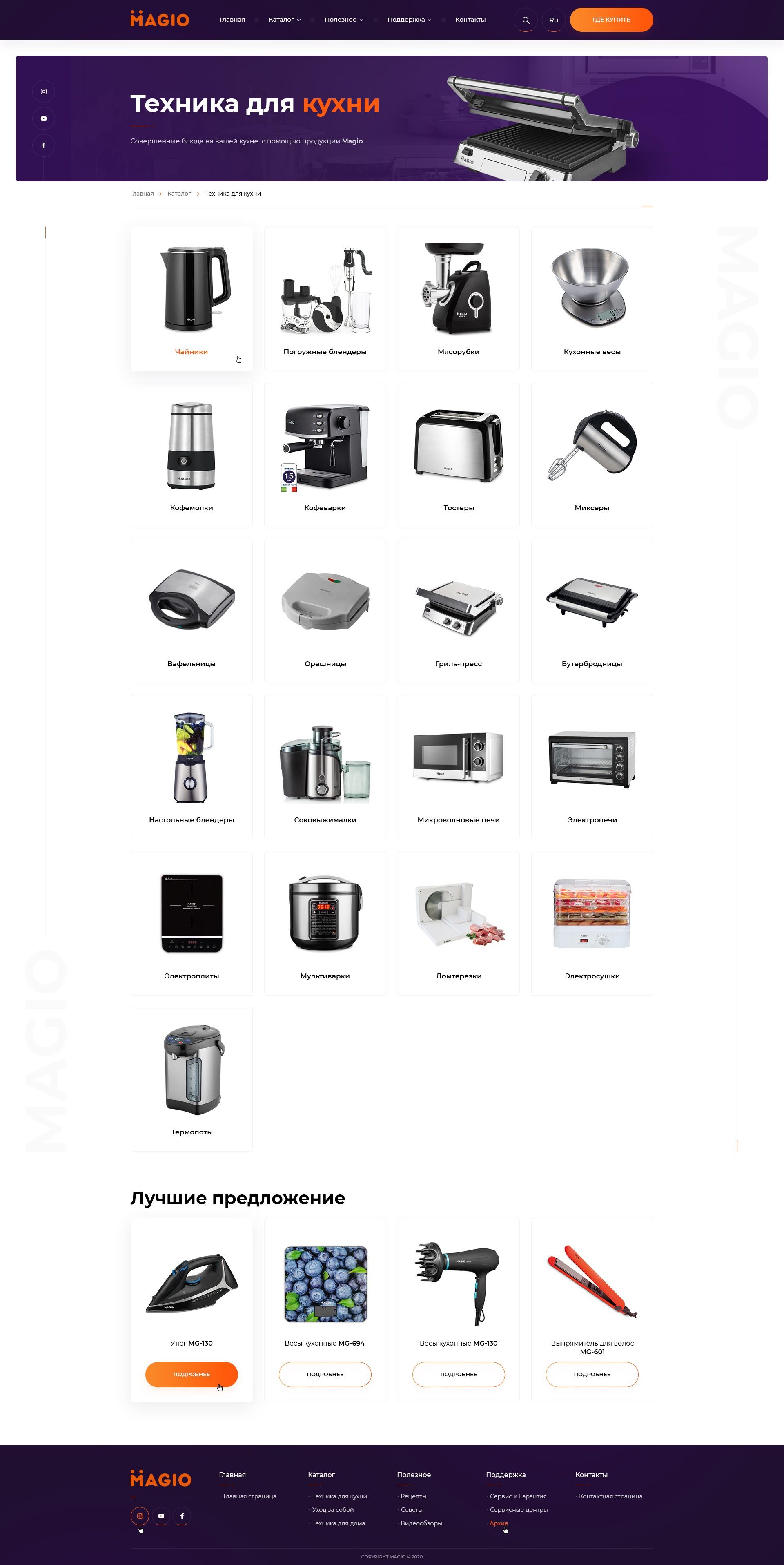 Magio_03_Catalog_Page_Kitchen_1.0
