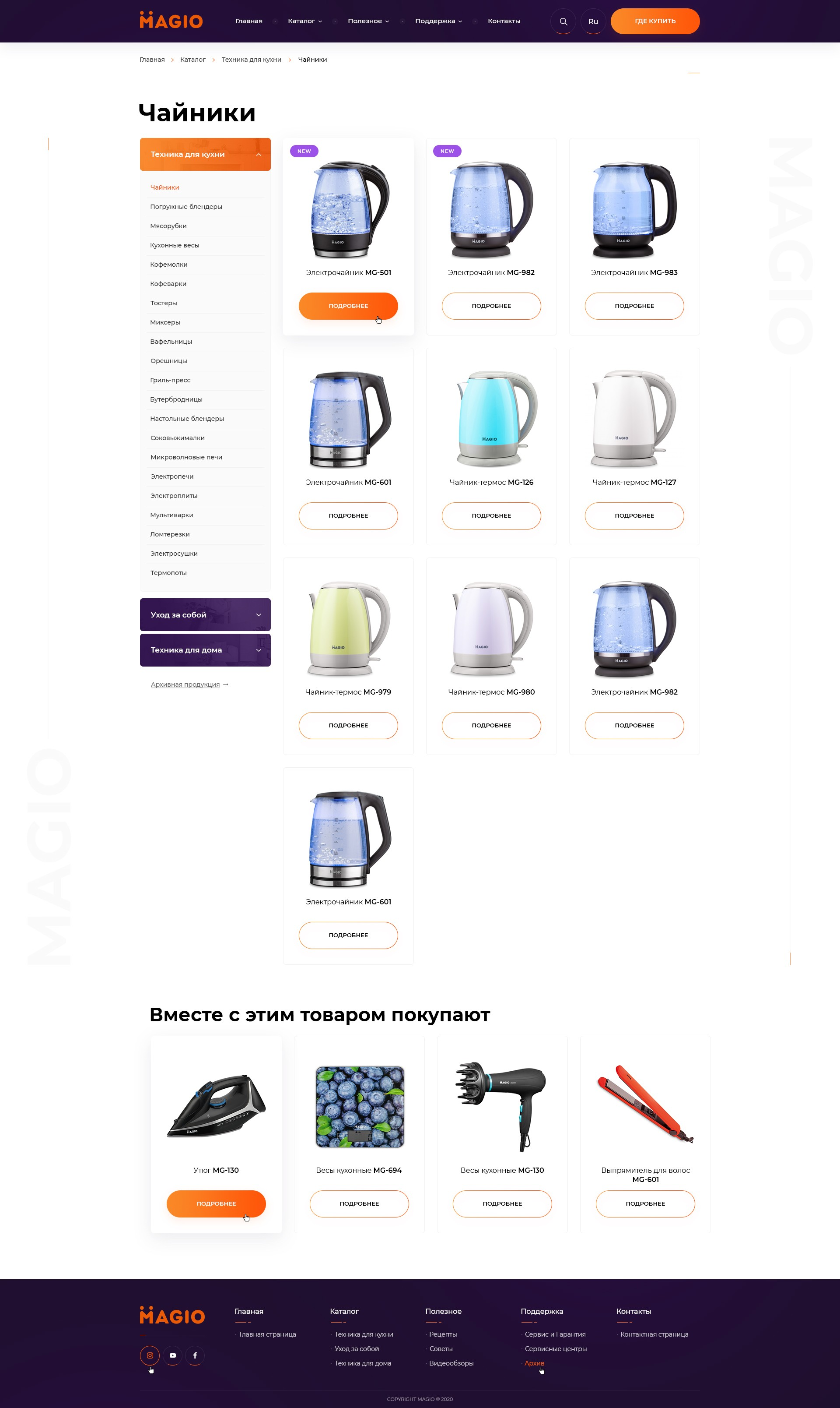 Magio_06_Products_Page_1.0