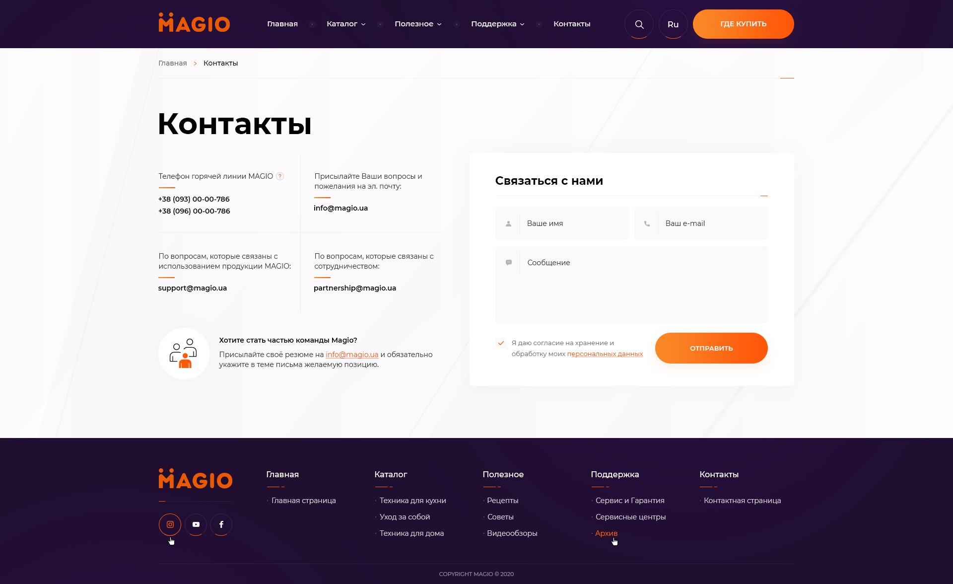 Magio_16_Catalog_Page_1.0