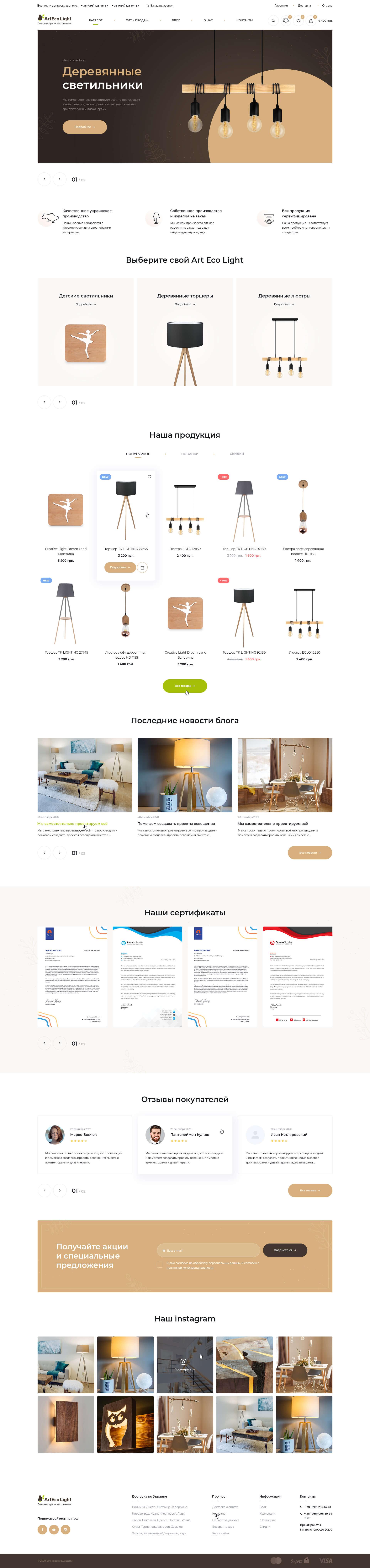 ArtEco_Light_01_Home_01_1.0