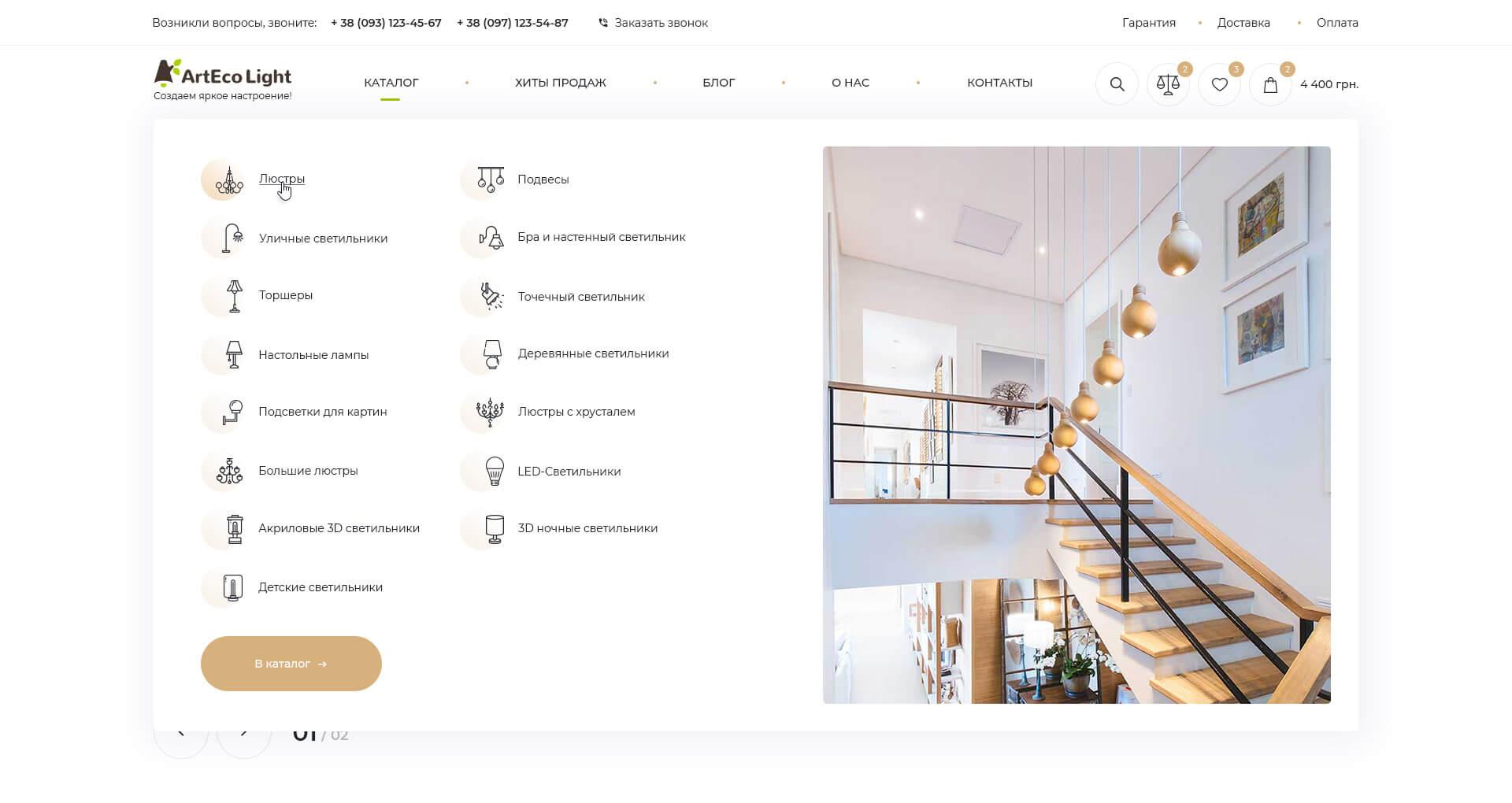 ArtEco_Light_01_Home_menu_1.0
