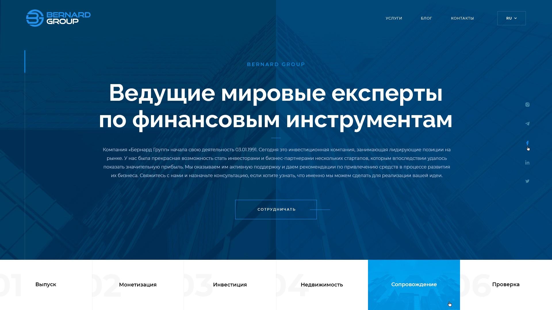 Bernard_Group_01_First_Screen_Page_2.0