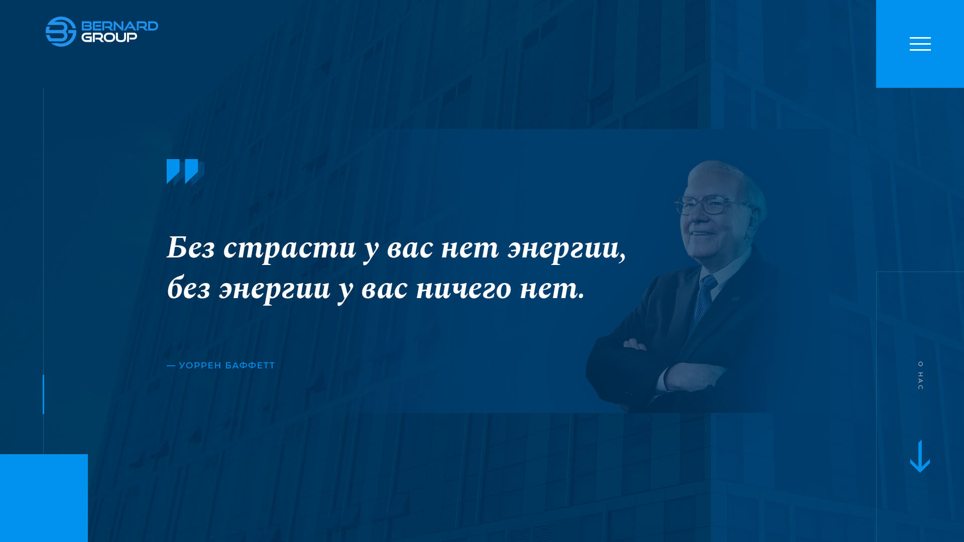 Bernard_Group_08_Quote_Page_v1_1.1
